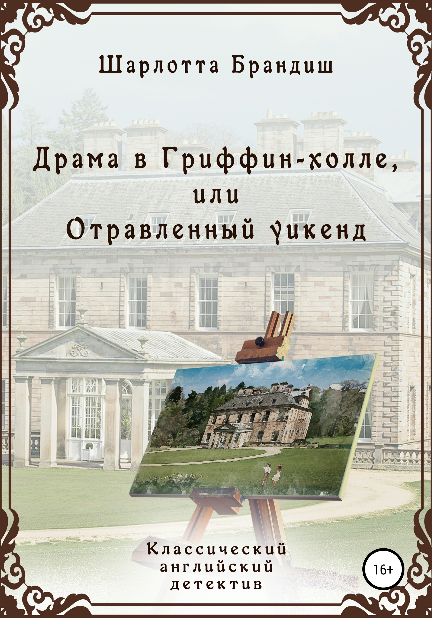 Купить книгу Драма в Гриффин-холле, или Отравленный уикенд, автора Шарлотты Брандиш