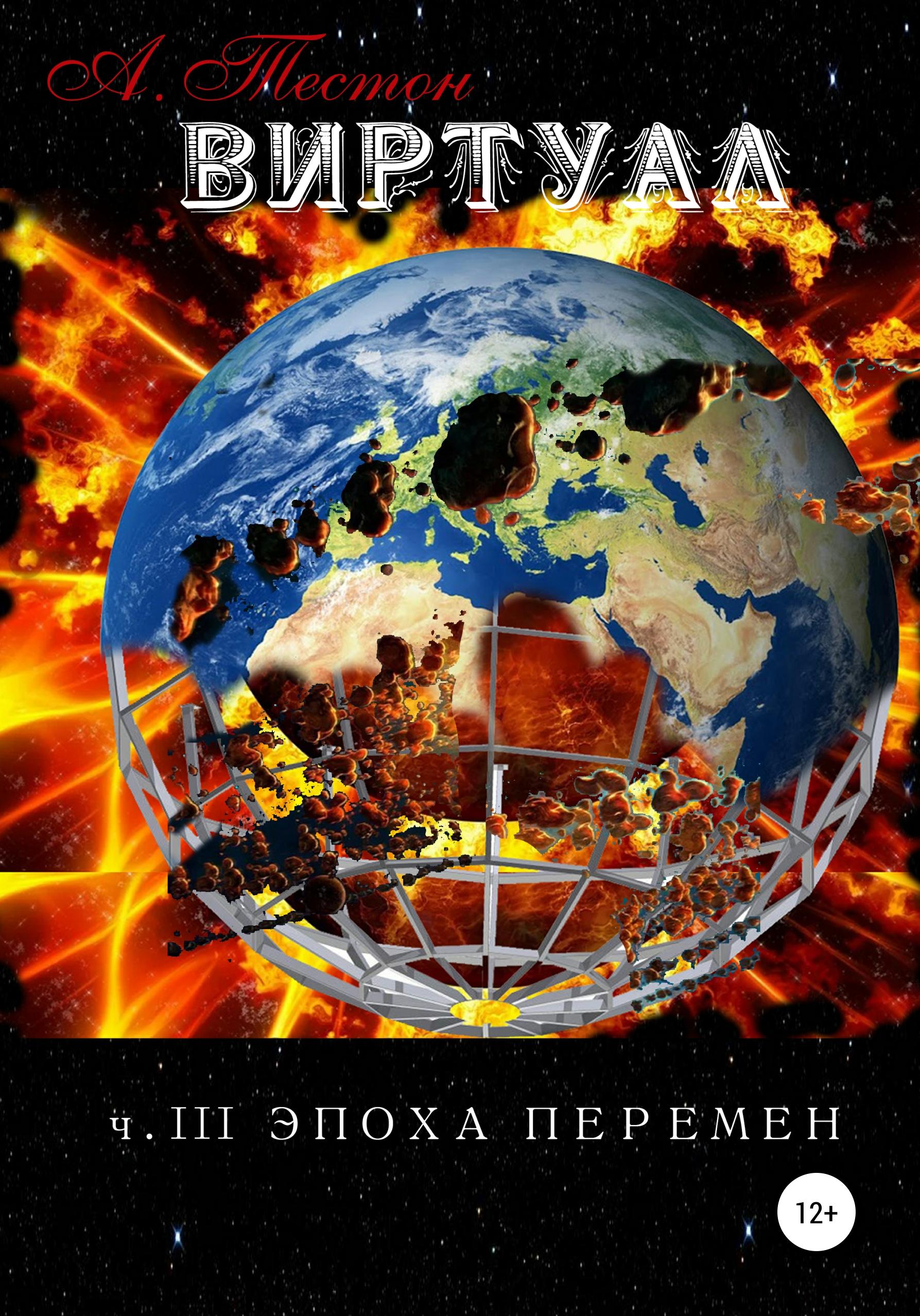 Купить книгу Виртуал. Часть III. Эпоха перемен, автора Алексея Тестона