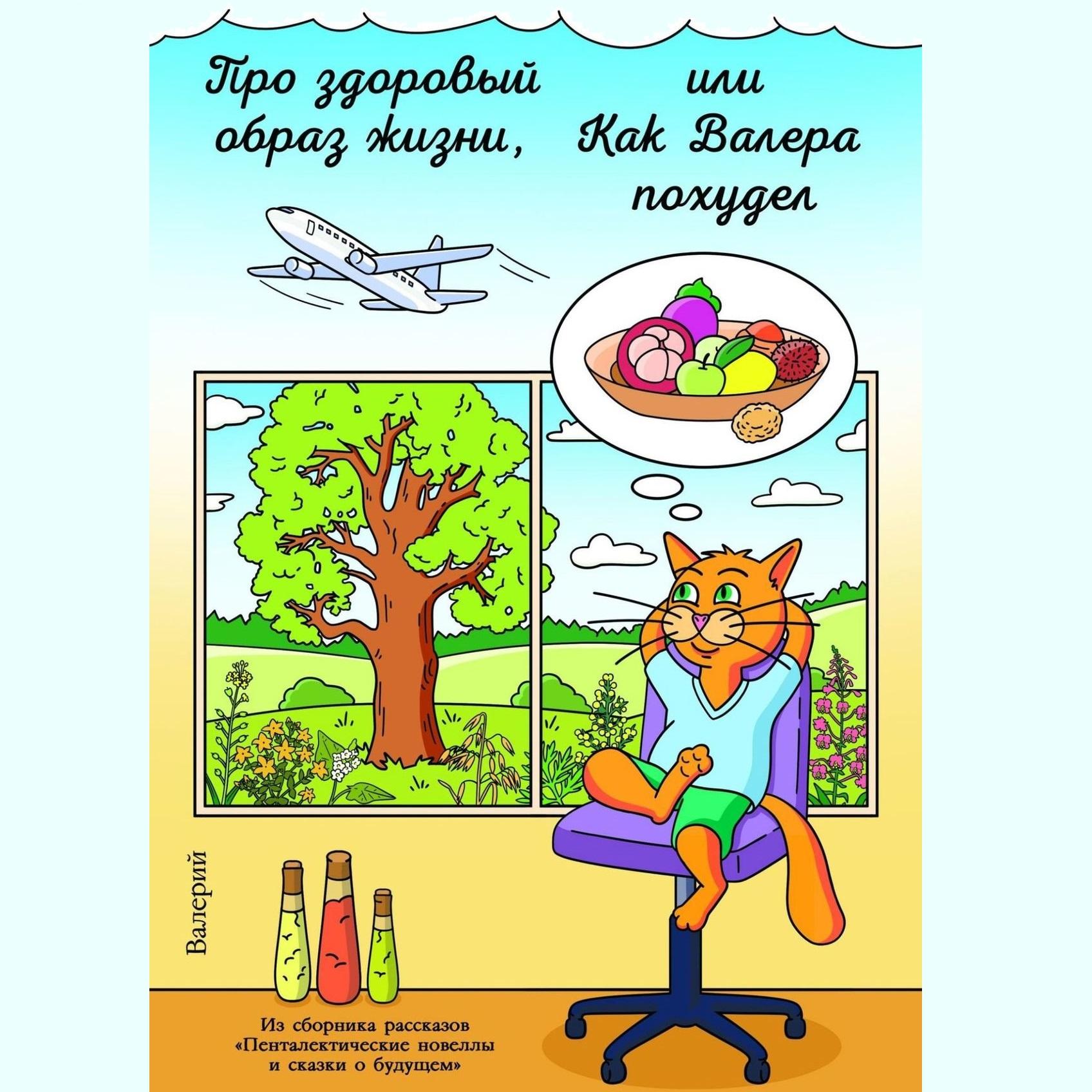 Купить книгу Про здоровый образ жизни, или Как Валера похудел, автора Валерия