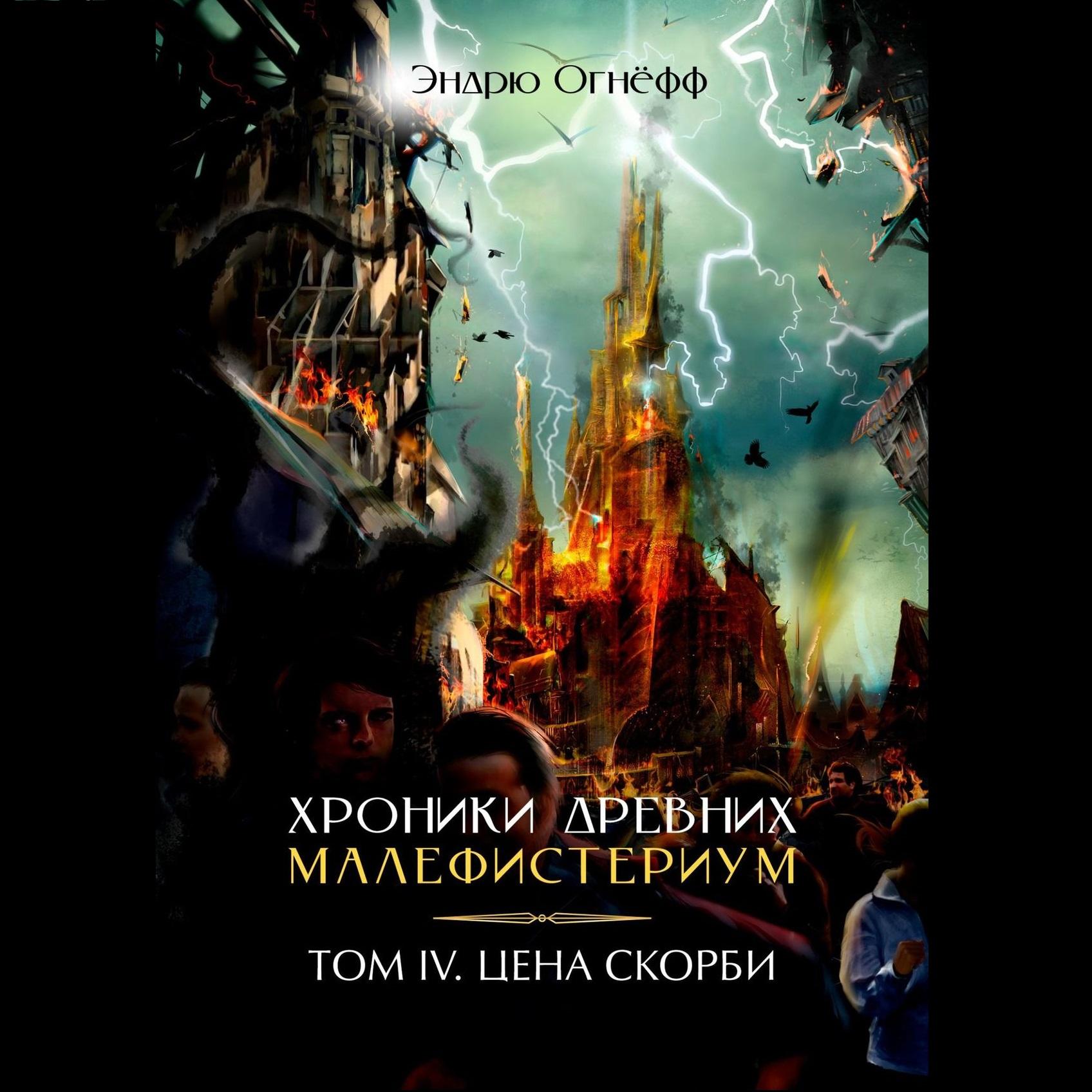 Купить книгу Хроники Древних Малефистериум. Том IV. Цена Скорби, автора Эндрю Огнёва
