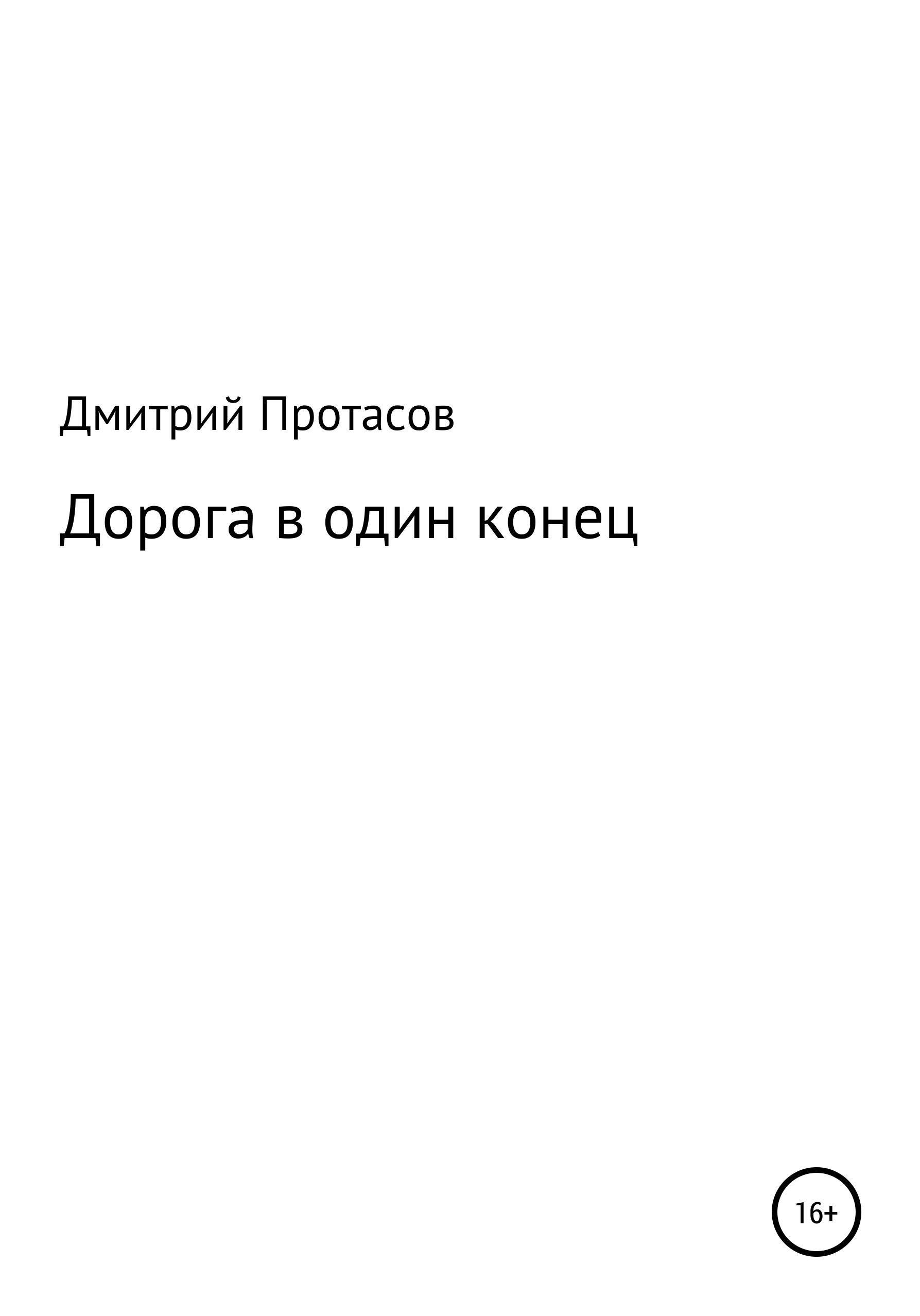 Купить книгу Дорога в один конец, автора Дмитрия Георгиевича Протасова