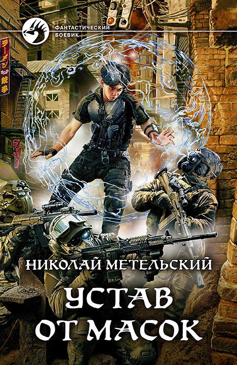 Купить книгу Устав от масок, автора Николая Метельского