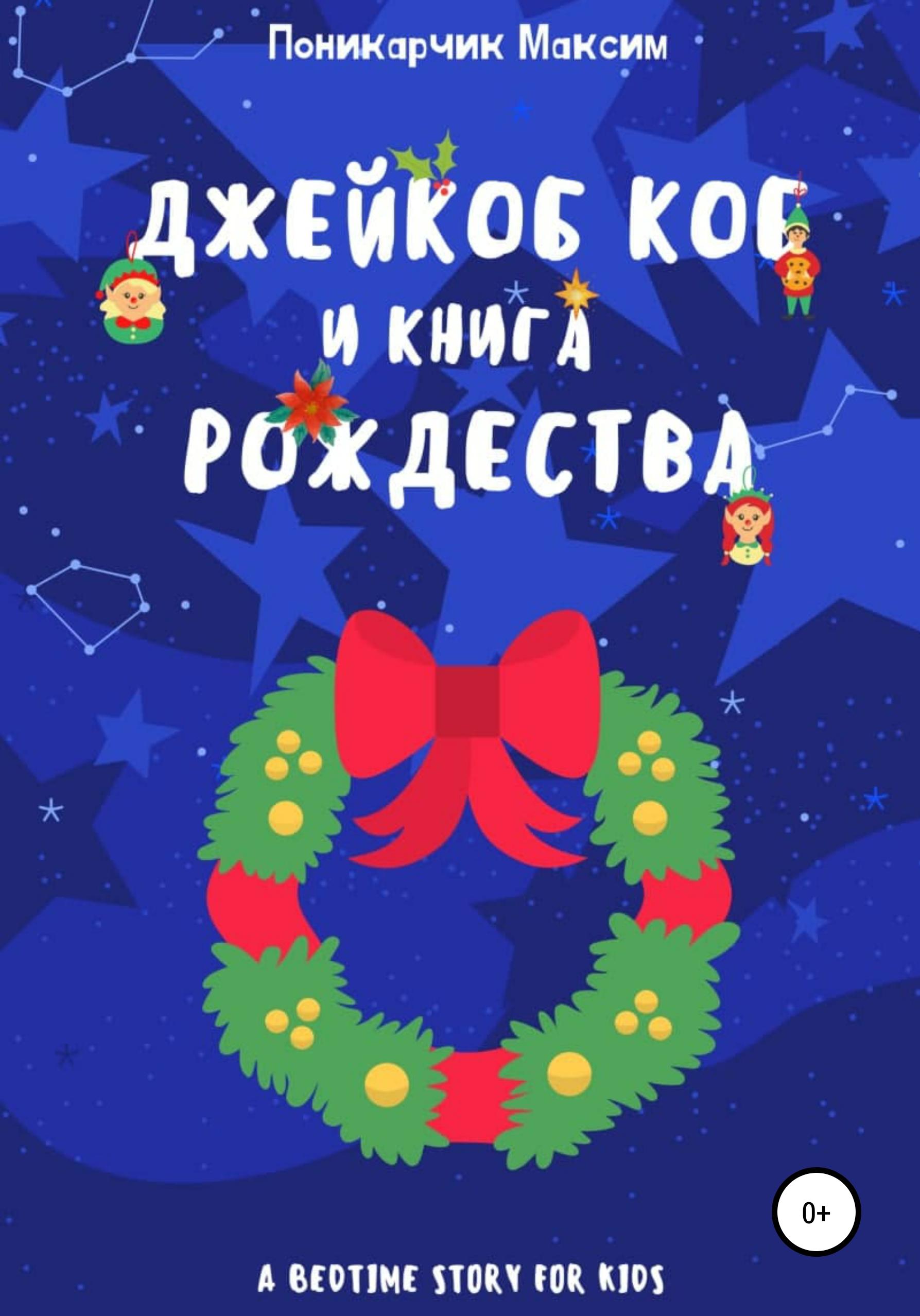 Максим Поникарчик - Джейкоб Коб и Книга Рождества
