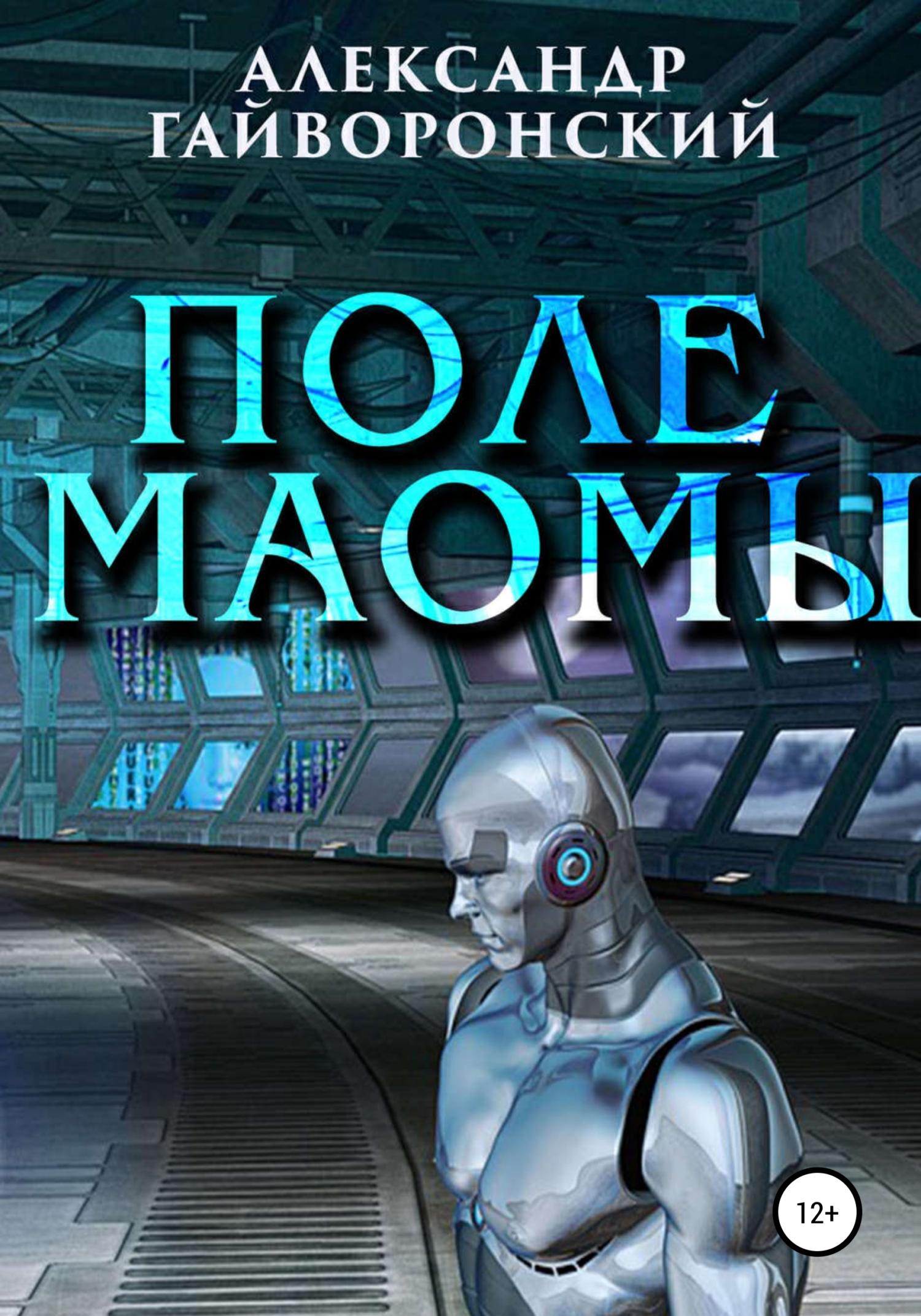 Купить книгу Поле Маомы, автора Александра Борисовича Гайворонского