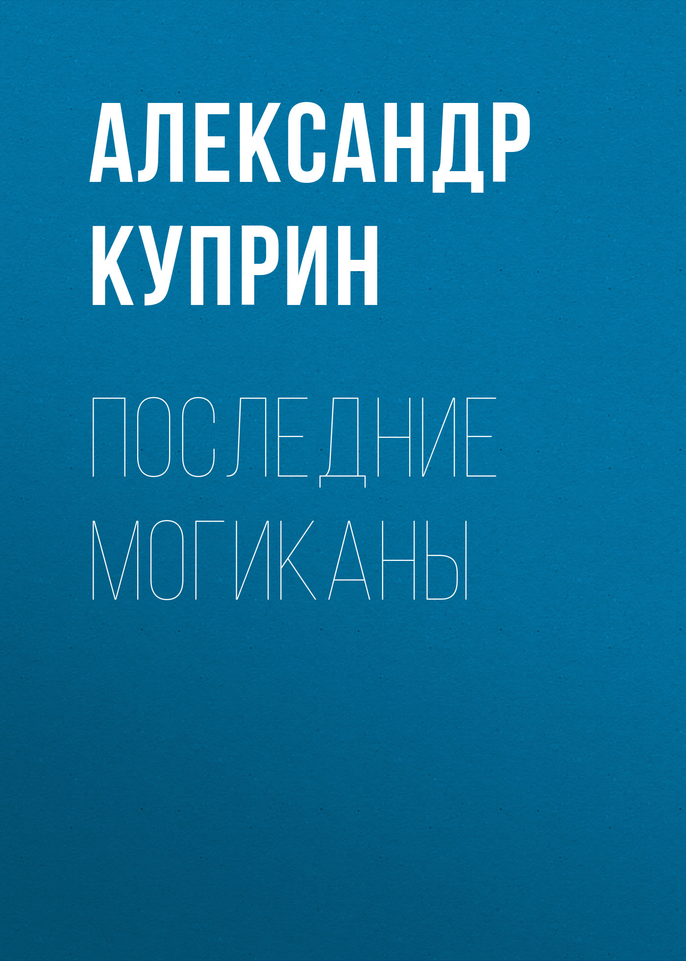 Купить книгу Последние могиканы, автора А. И. Куприна