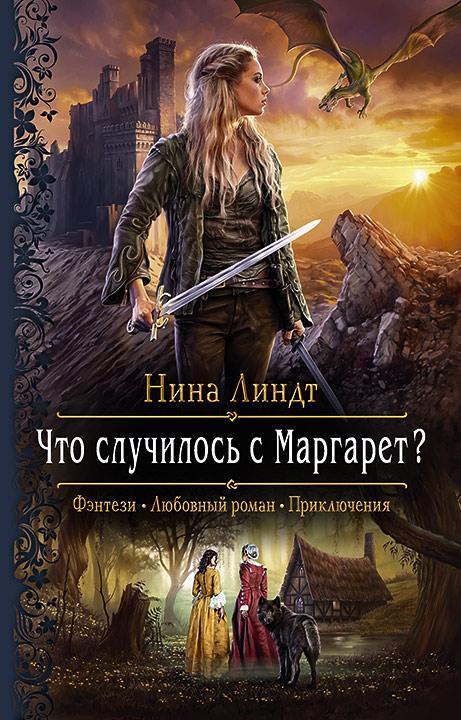 Купить книгу Что случилось с Маргарет?, автора Нины Линдт