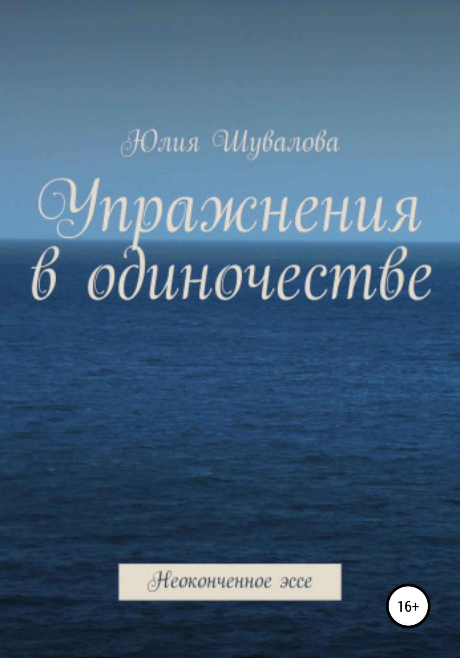 Купить книгу Упражнение в одиночестве. Неоконченное эссе, автора Юлии Н. Шуваловой