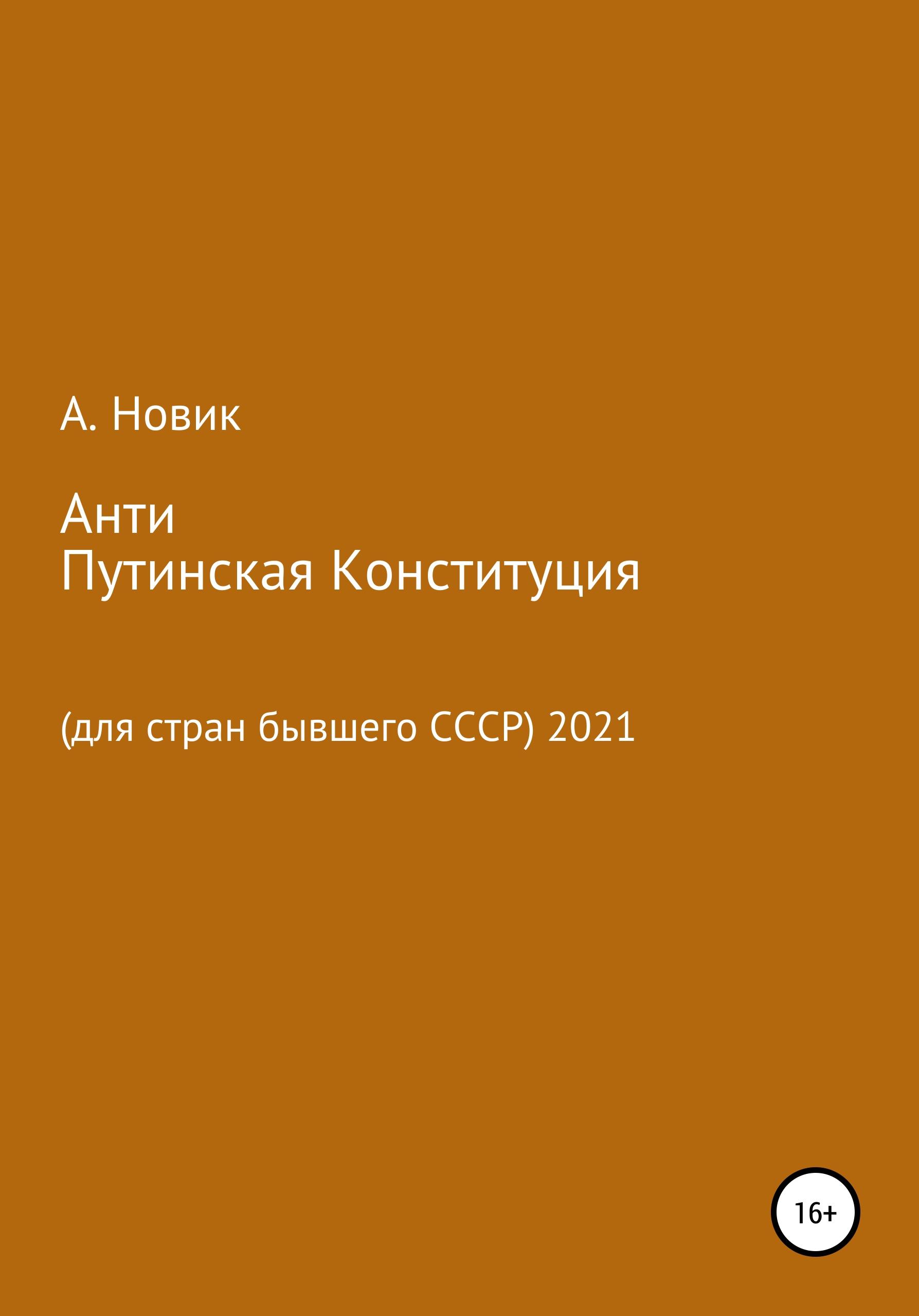 Купить книгу Анти-Путинская конституция. Для стран бывшего СССР, автора Анатолия Васильевича Новикова