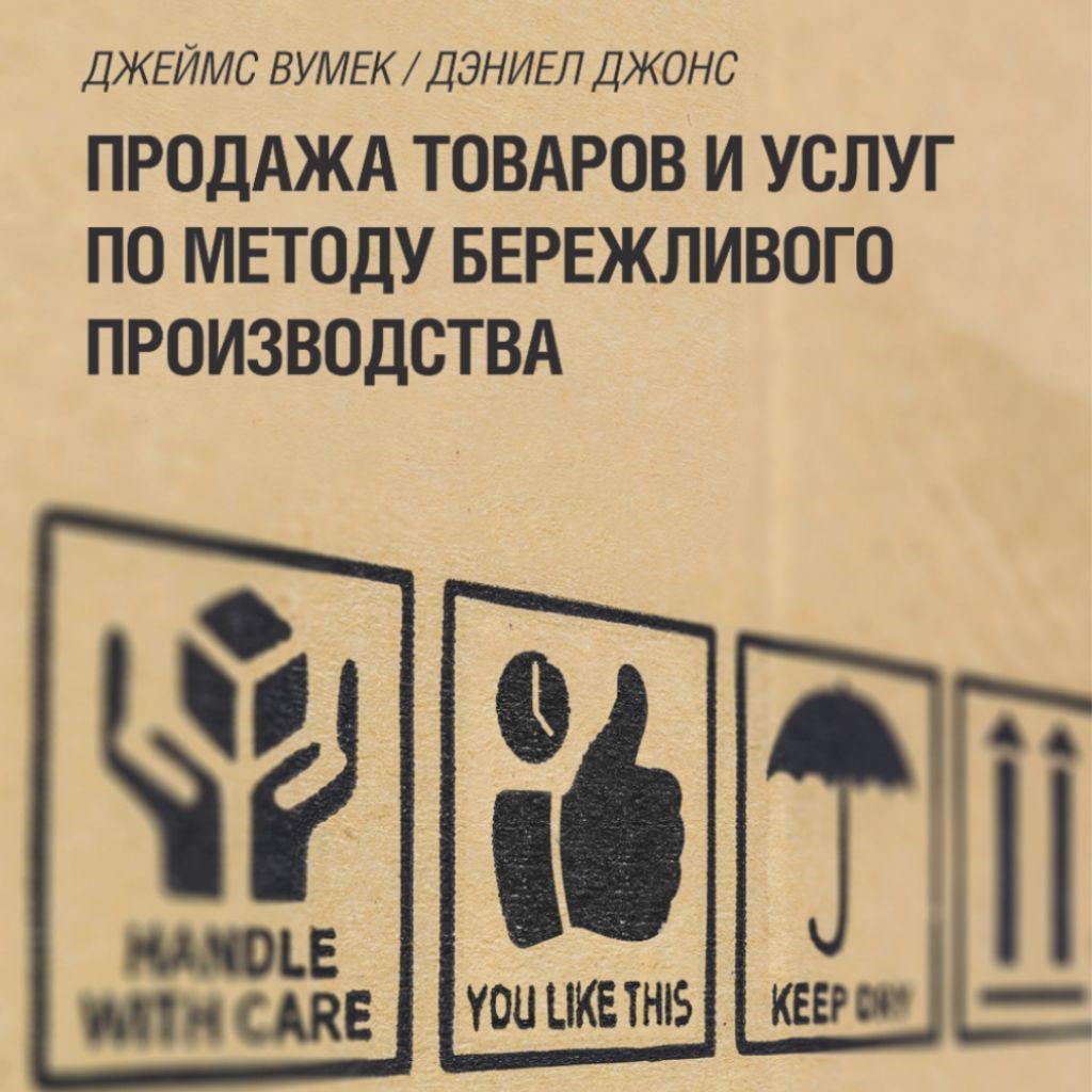 Купить книгу Продажа товаров и услуг по методу бережливого производства, автора Джеймса Вумека