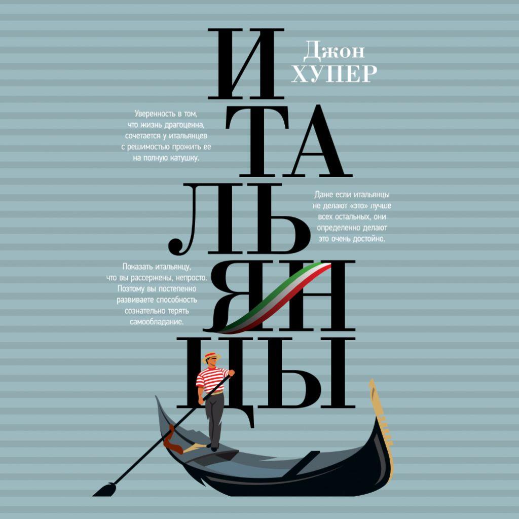 Купить книгу Итальянцы, автора Джона Хупера