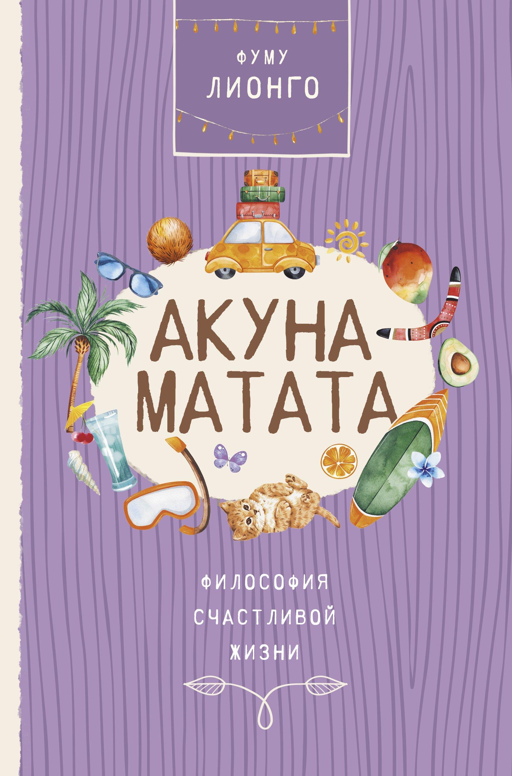 Купить книгу Акуна Матата. Философия счастливой жизни, автора