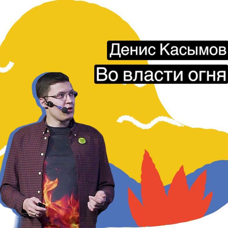Купить книгу Во власти огня, автора Дениса Касымова