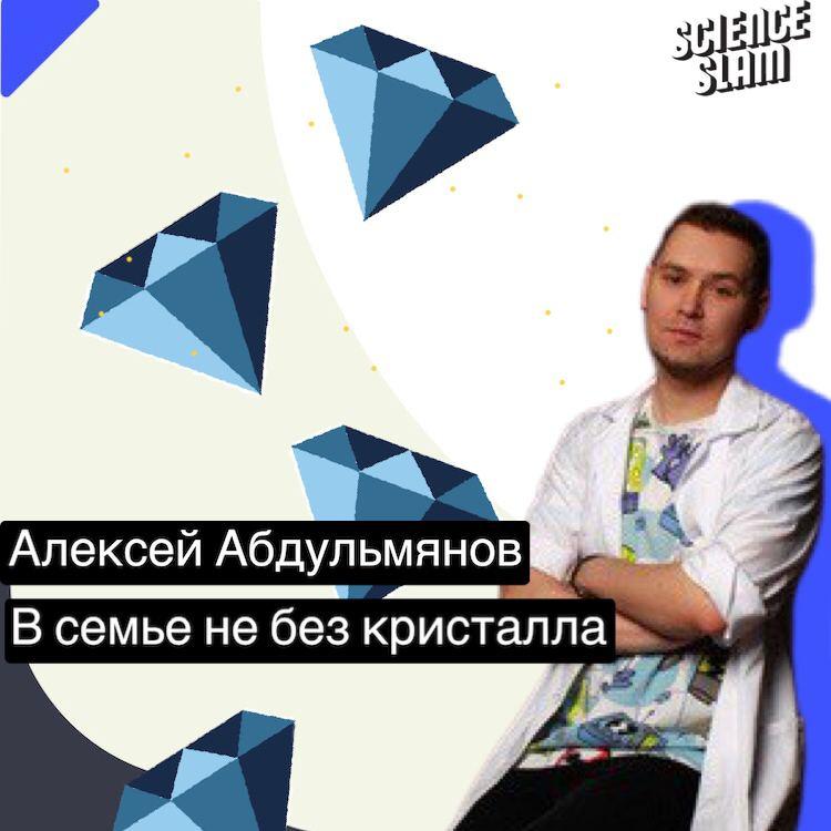 Купить книгу В семье не без кристалла, автора Алексея Абдульмянова