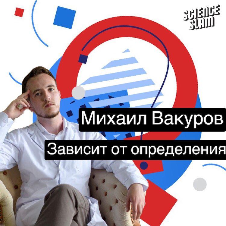 Купить книгу Зависит от определения..., автора Михаила Вакурова
