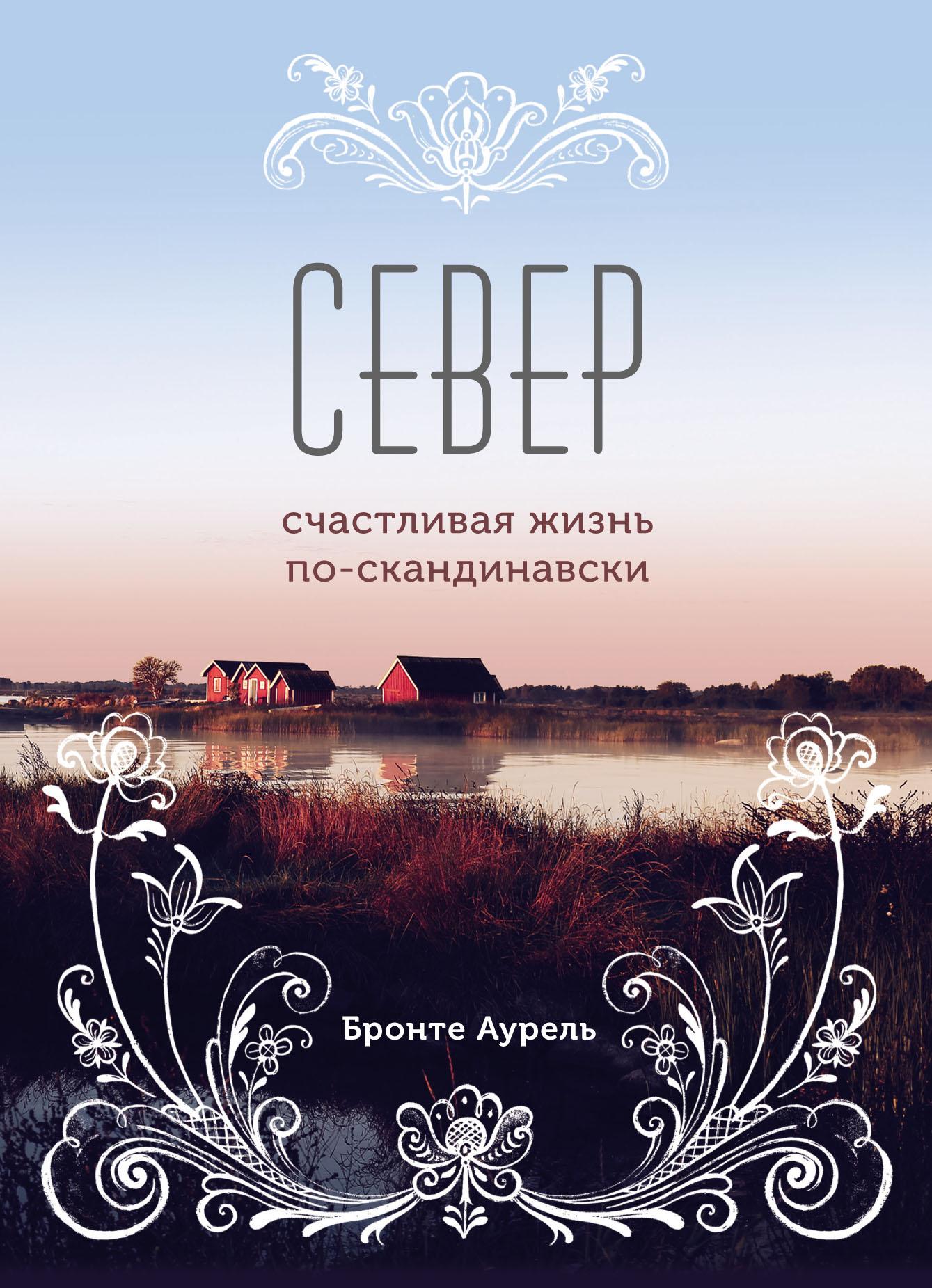 Купить книгу Север. Счастливая жизнь по-скандинавски, автора Бронте Аурель