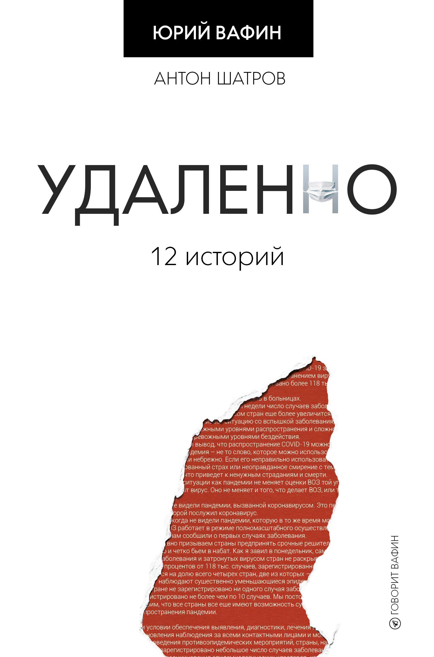 Купить книгу Удаленно. 12 историй, автора Юрия Вафина