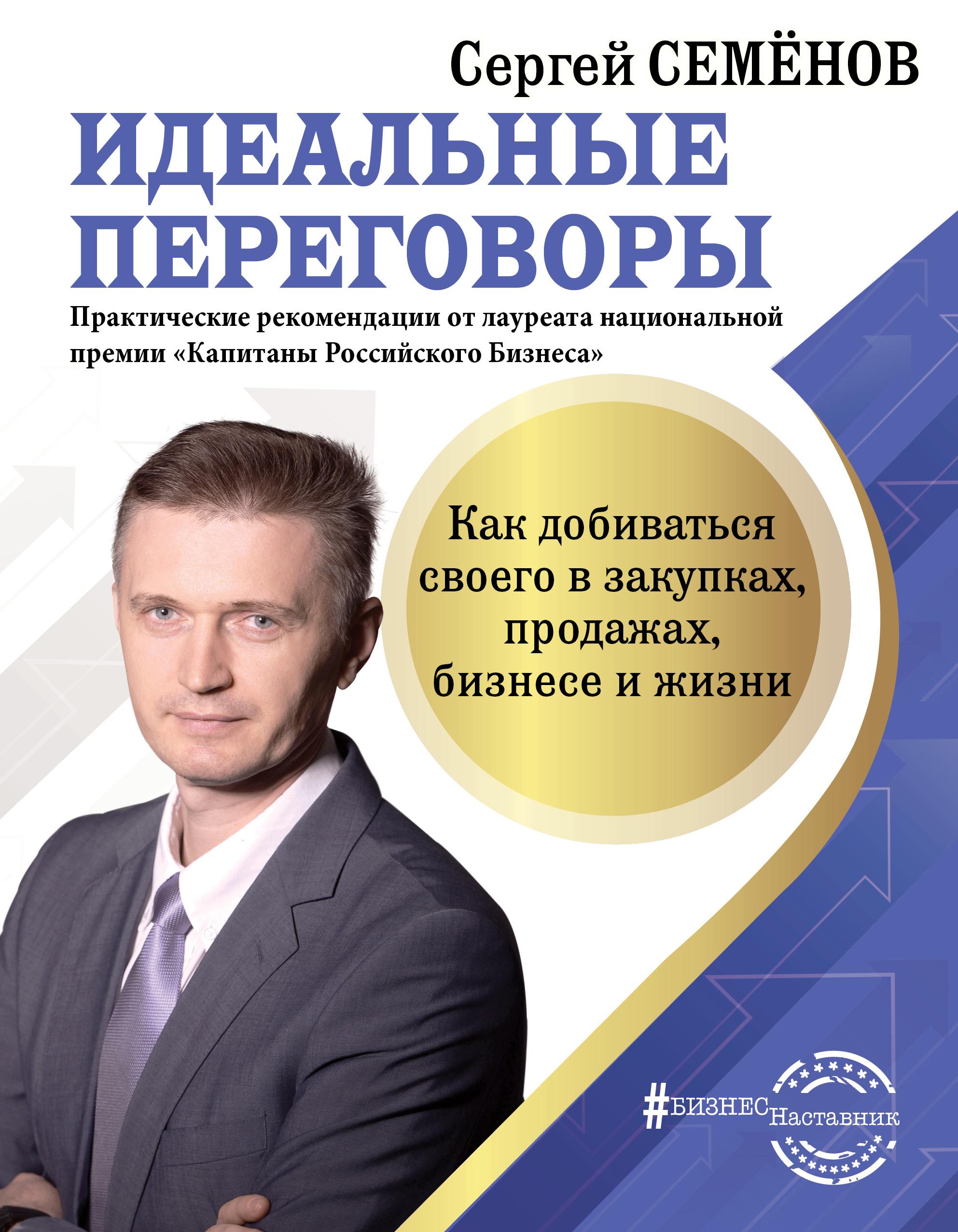 Купить книгу Идеальные переговоры. Как добиваться своего в закупках, продажах, бизнесе и жизни, автора Сергея Семёнова