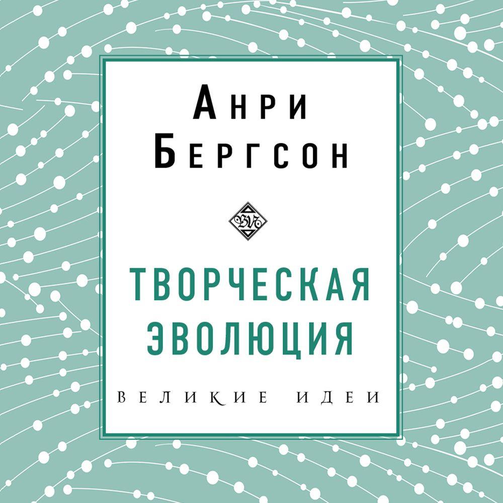 Купить книгу Творческая эволюция, автора Анри Бергсона
