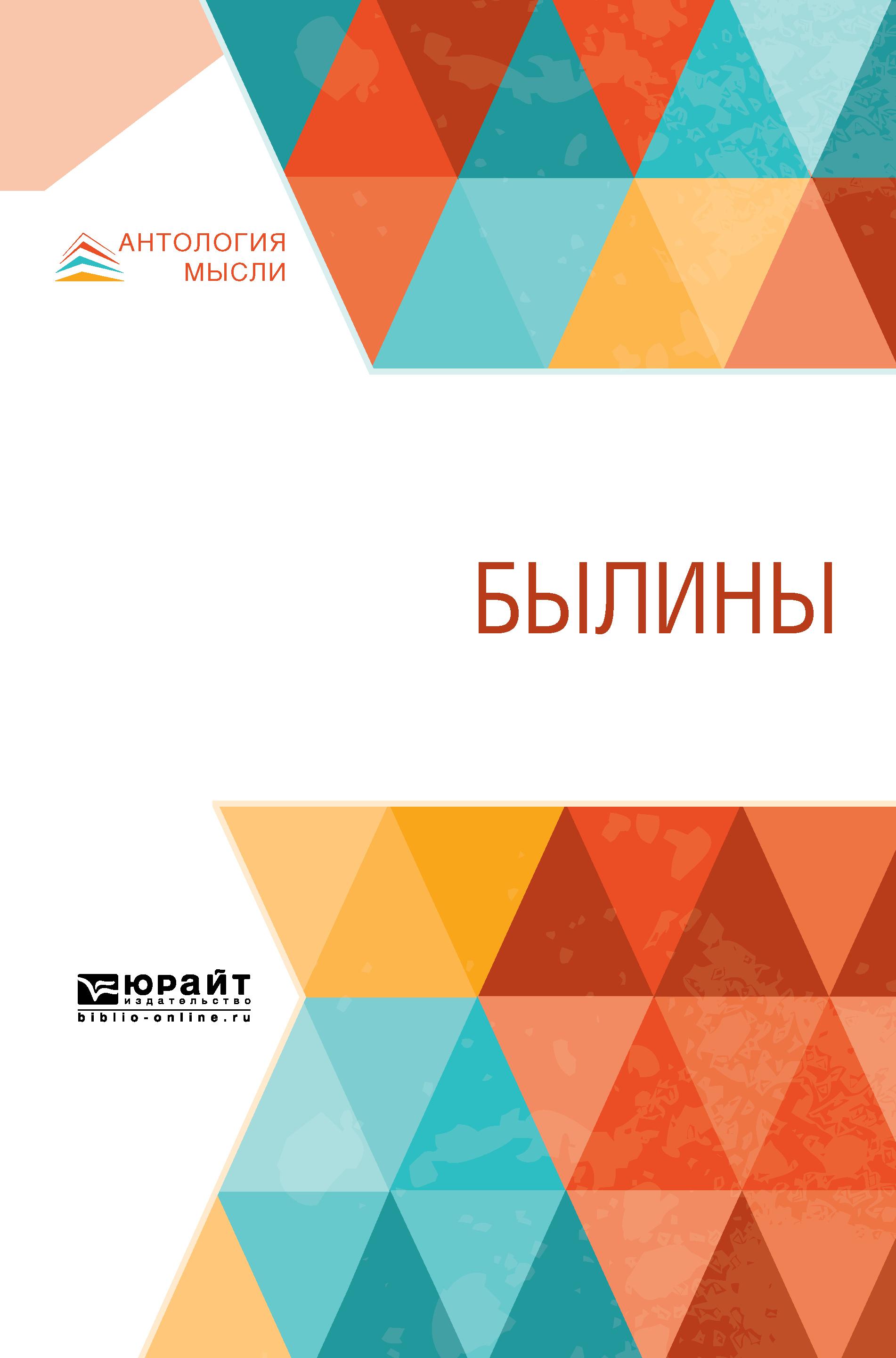 Купить книгу Былины, автора авторова Коллектив
