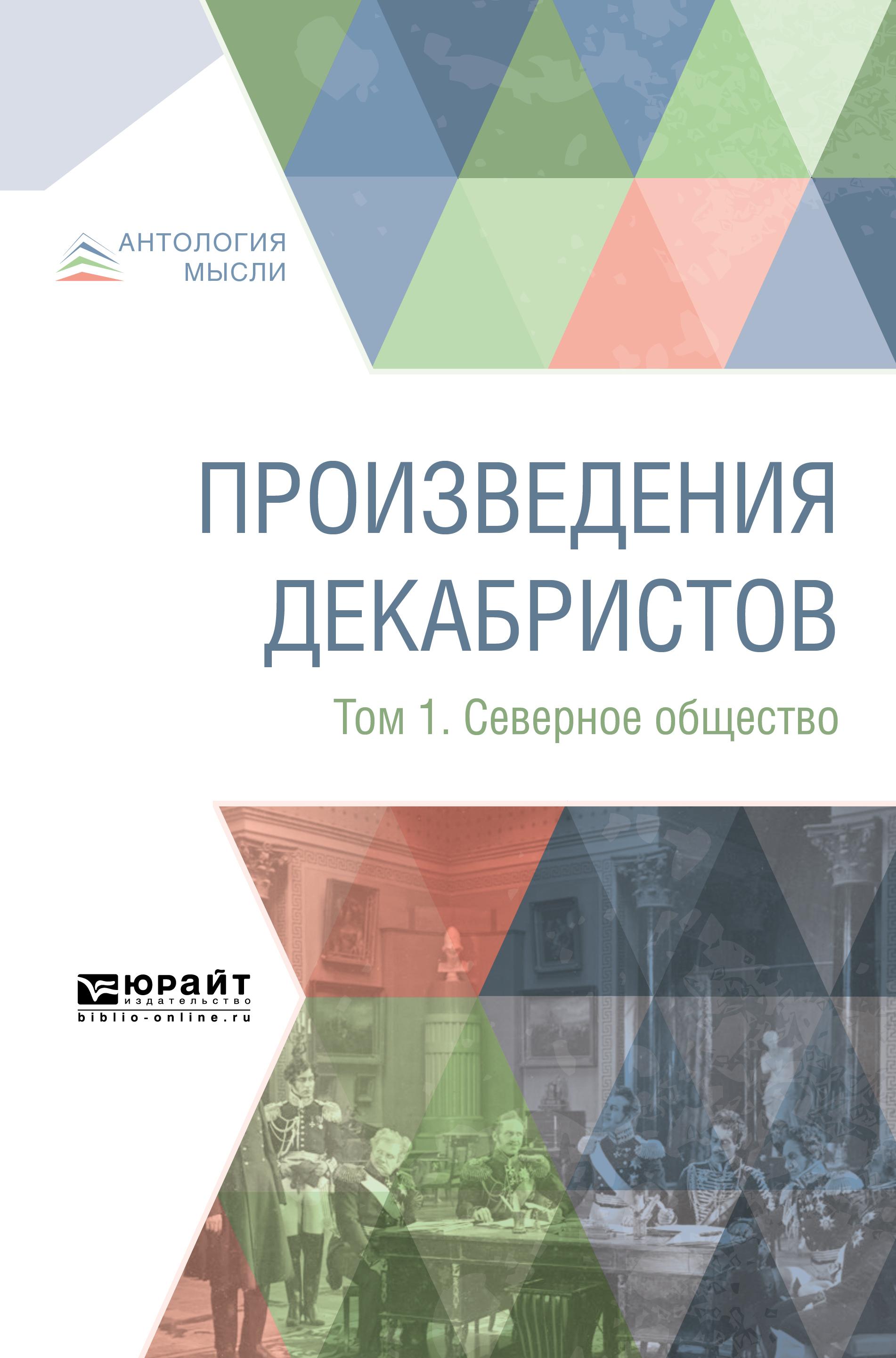 Купить книгу Произведения декабристов в 3 т. Том 1. Северное общество, автора авторова Коллектив