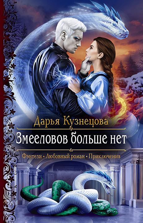 Купить книгу Змееловов больше нет, автора Дарьи Кузнецовой