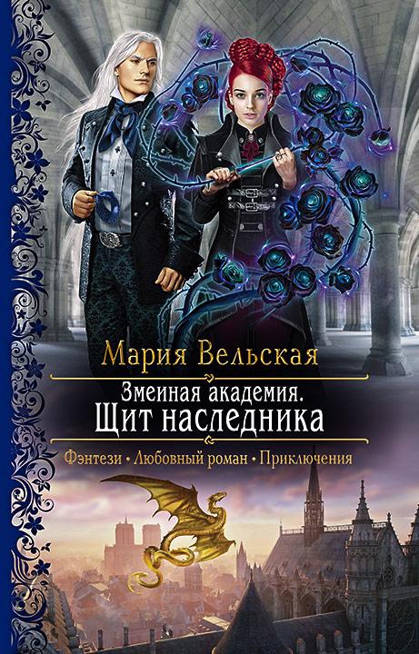 Купить книгу Змеиная Академия. Щит наследника, автора Марии Вельской