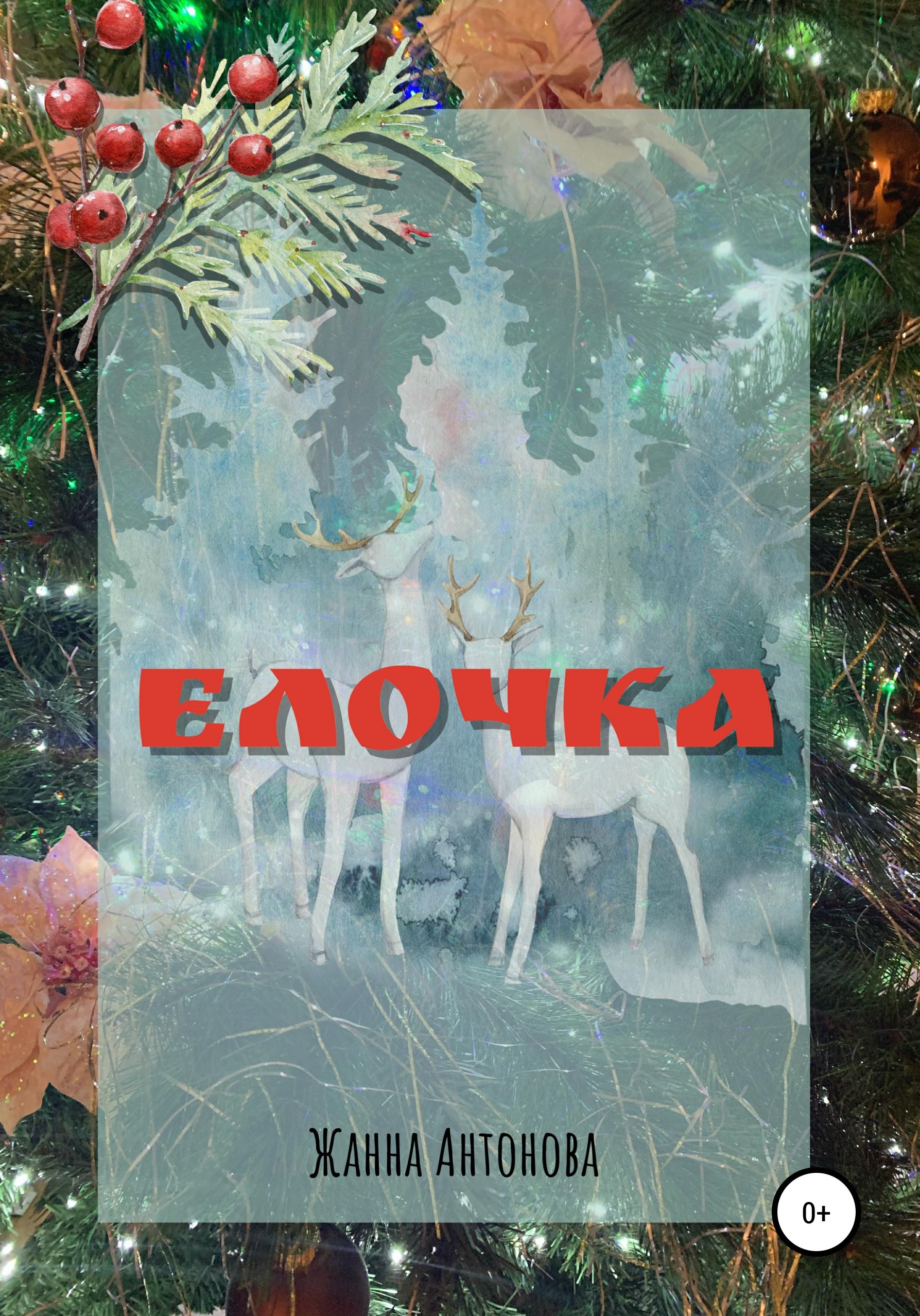 Купить книгу Елочка, автора Жанны Валерьевны Антоновой