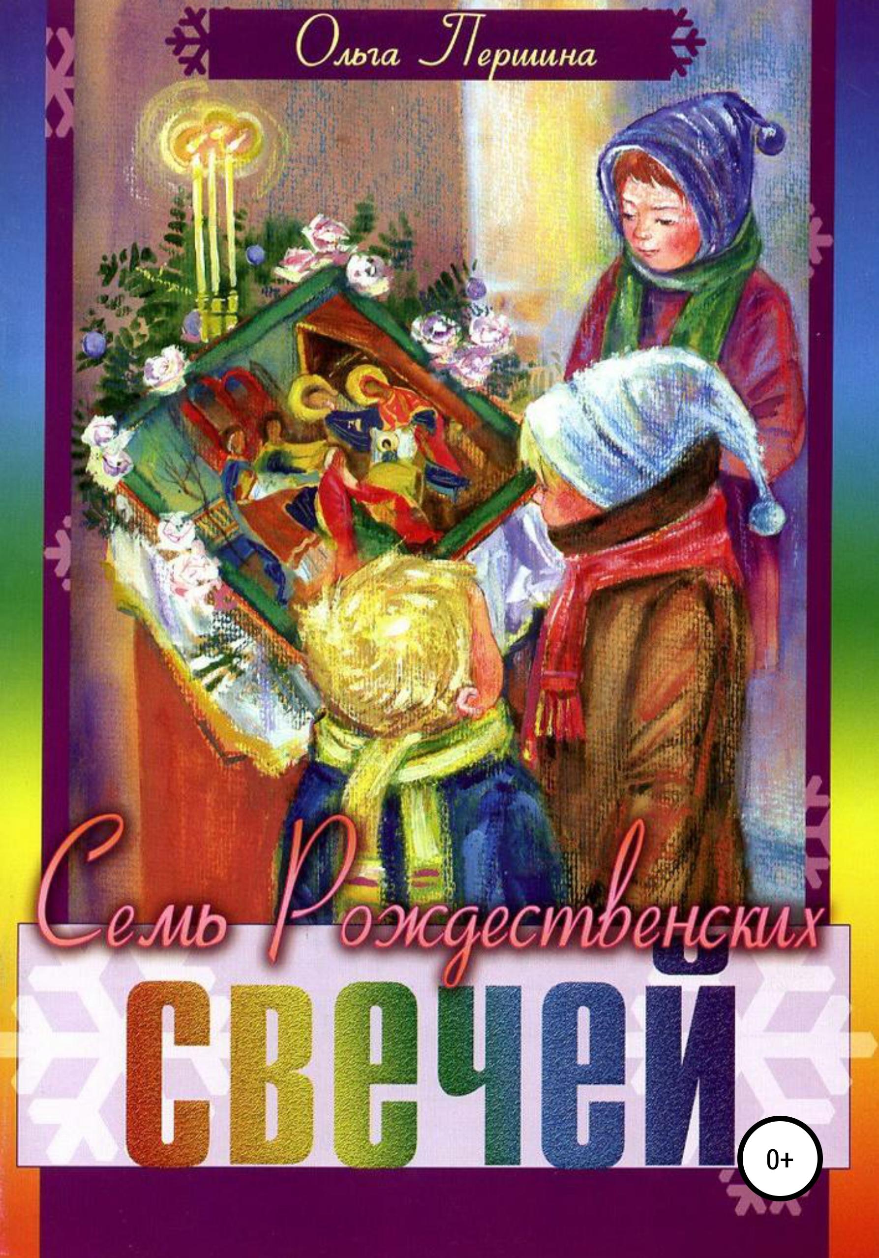Купить книгу Семь Рождественских Свечей, автора Ольги Першиной