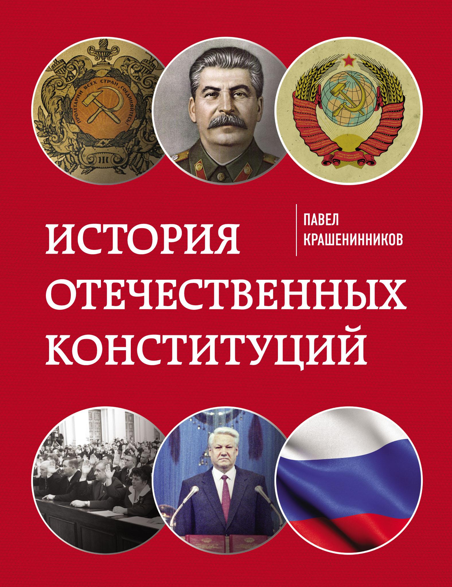 Купить книгу История отечественных конституций, автора