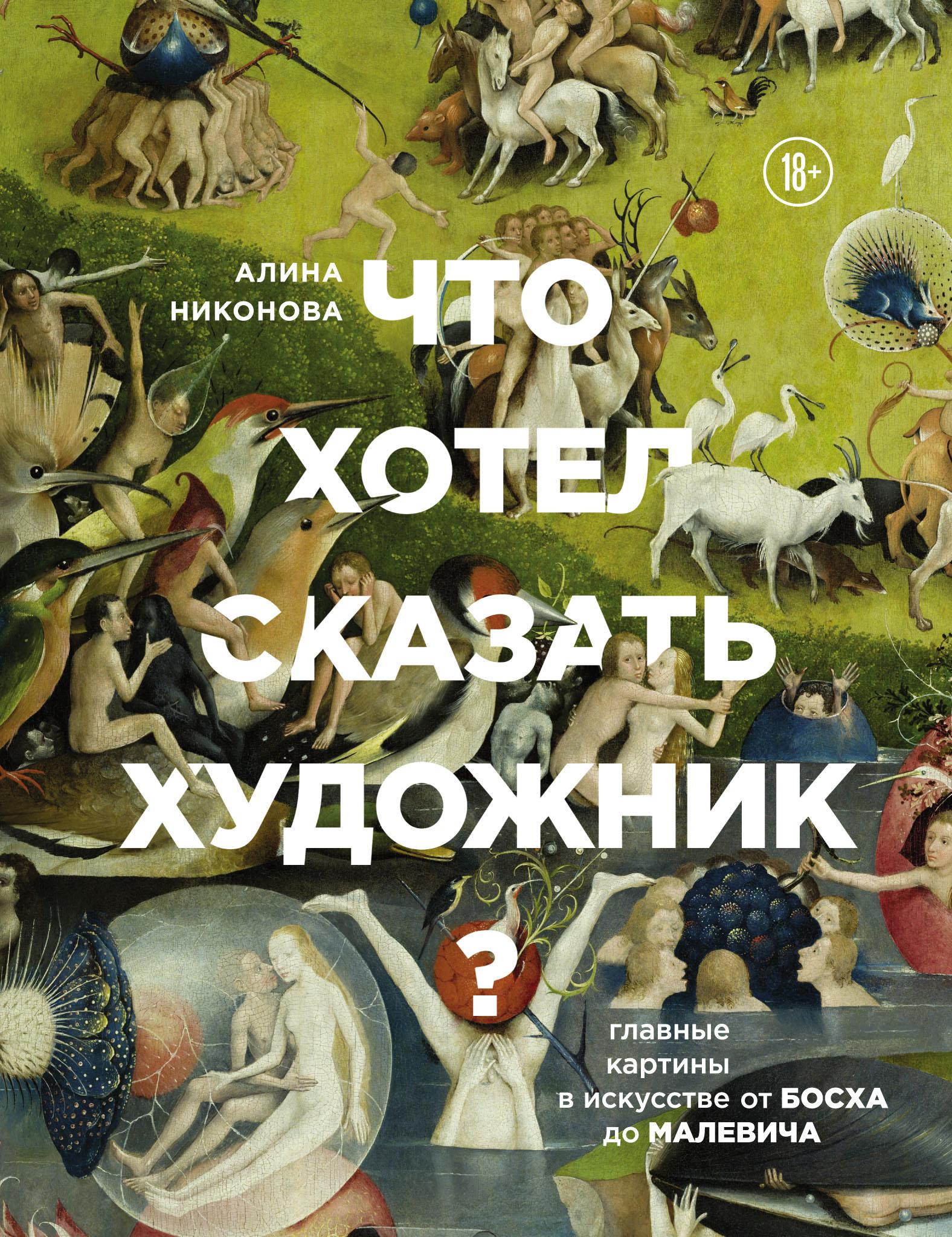 Купить книгу Что хотел сказать художник? Главные картины в искусстве от Босха до Малевича, автора Алины Никоновой