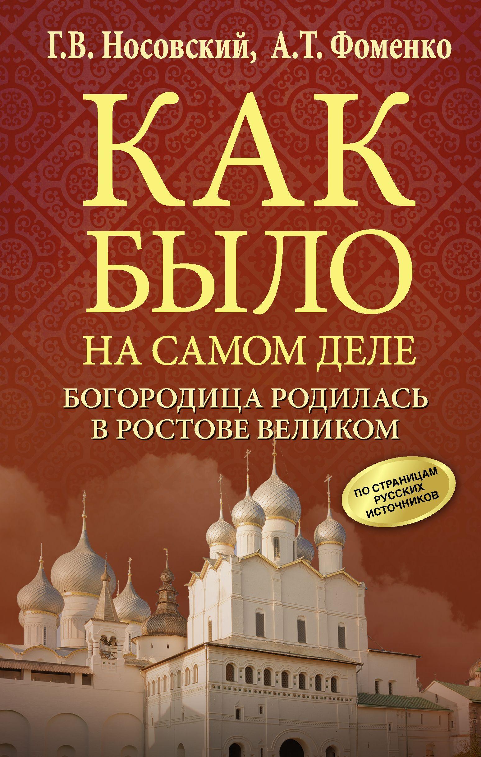 Купить книгу Богородица родилась в Ростове Великом, автора Глеба Носовского