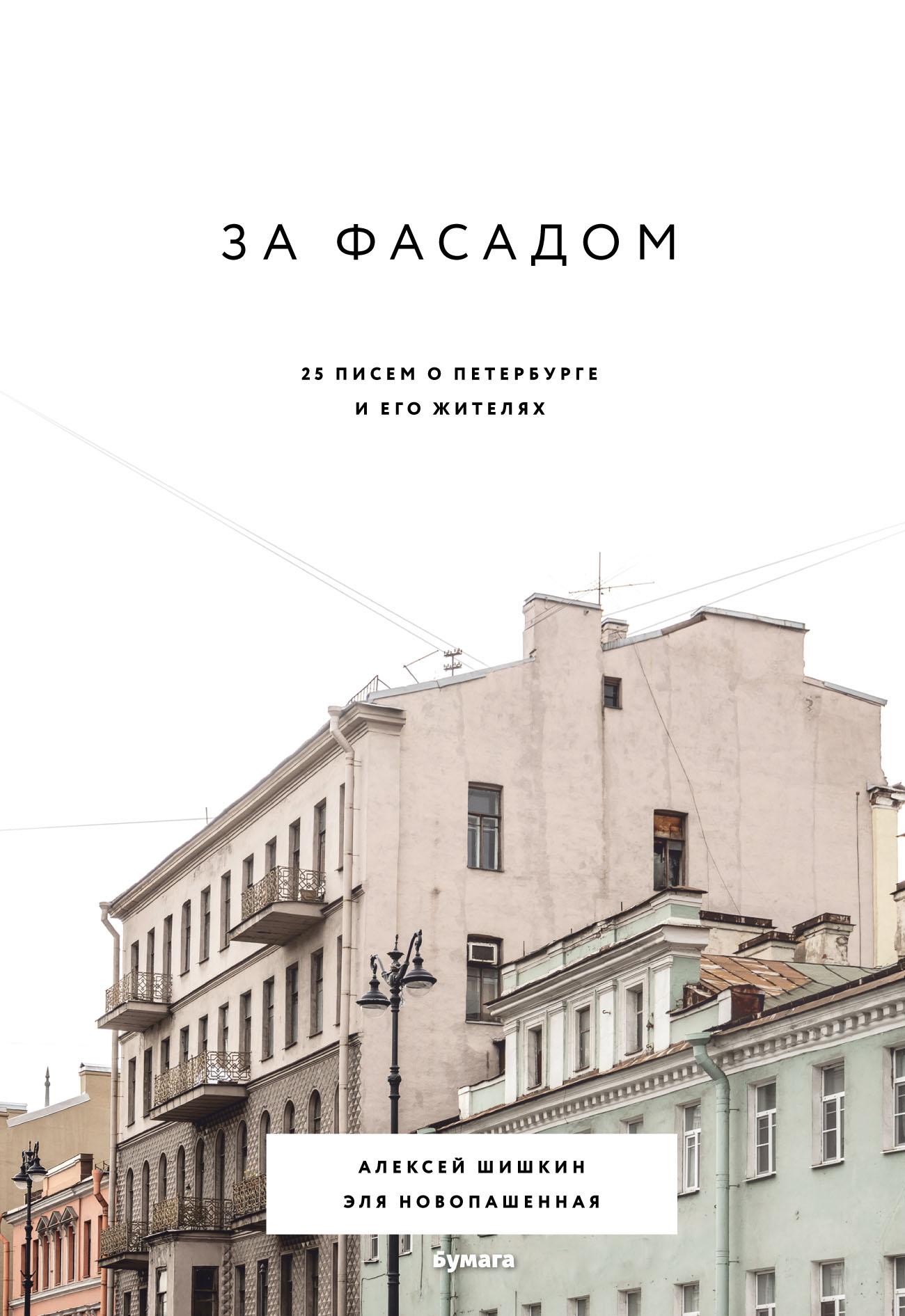 Купить книгу За фасадом. 25 писем о Петербурге и его жителях, автора Алексея Шишкина
