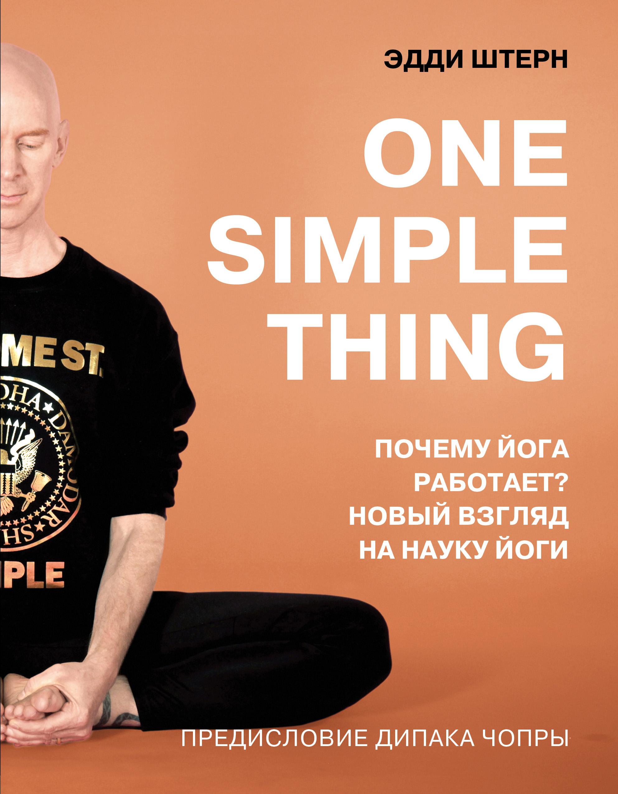 Купить книгу One simple thing: почему йога работает? Новый взгляд на науку йоги, автора Эдди Штерна