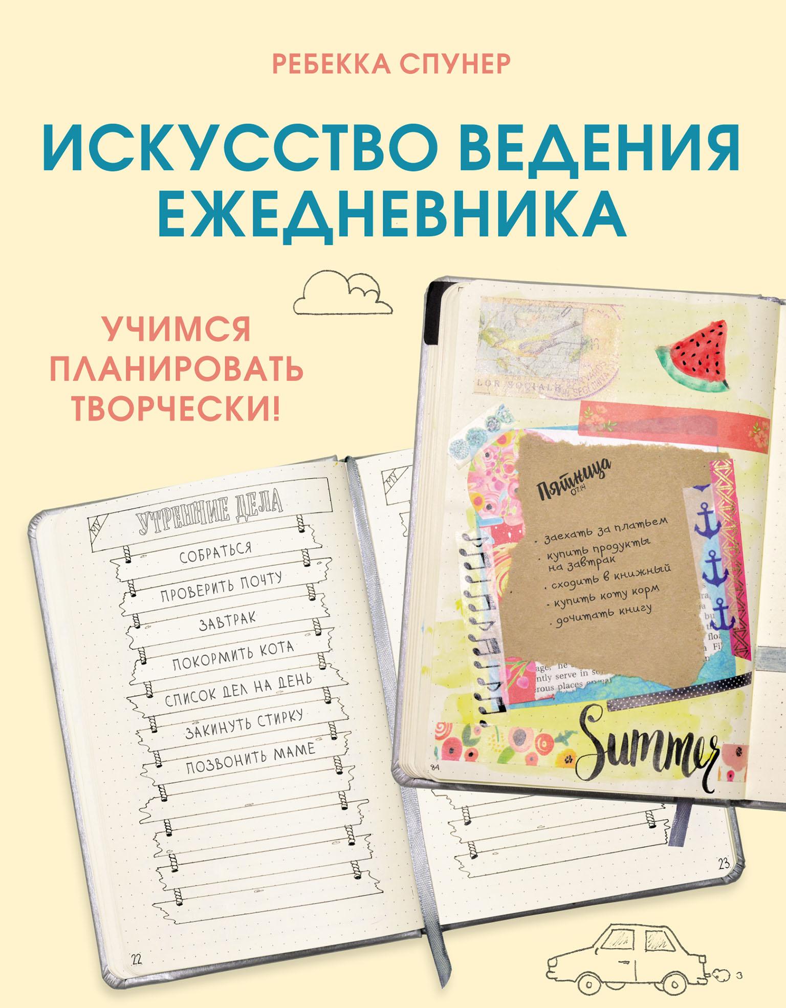 Купить книгу Искусство ведения ежедневника. Учимся планировать творчески!, автора Ребекки Спунер