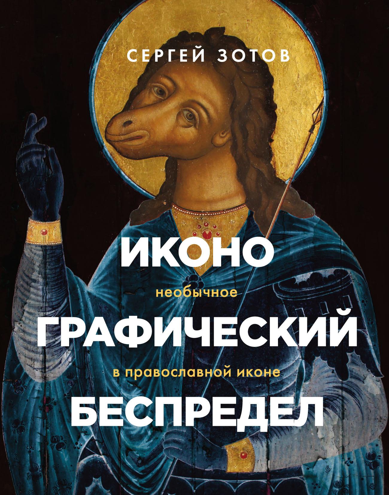 Купить книгу Иконографический беспредел. Необычное в православной иконе, автора Сергея Зотова