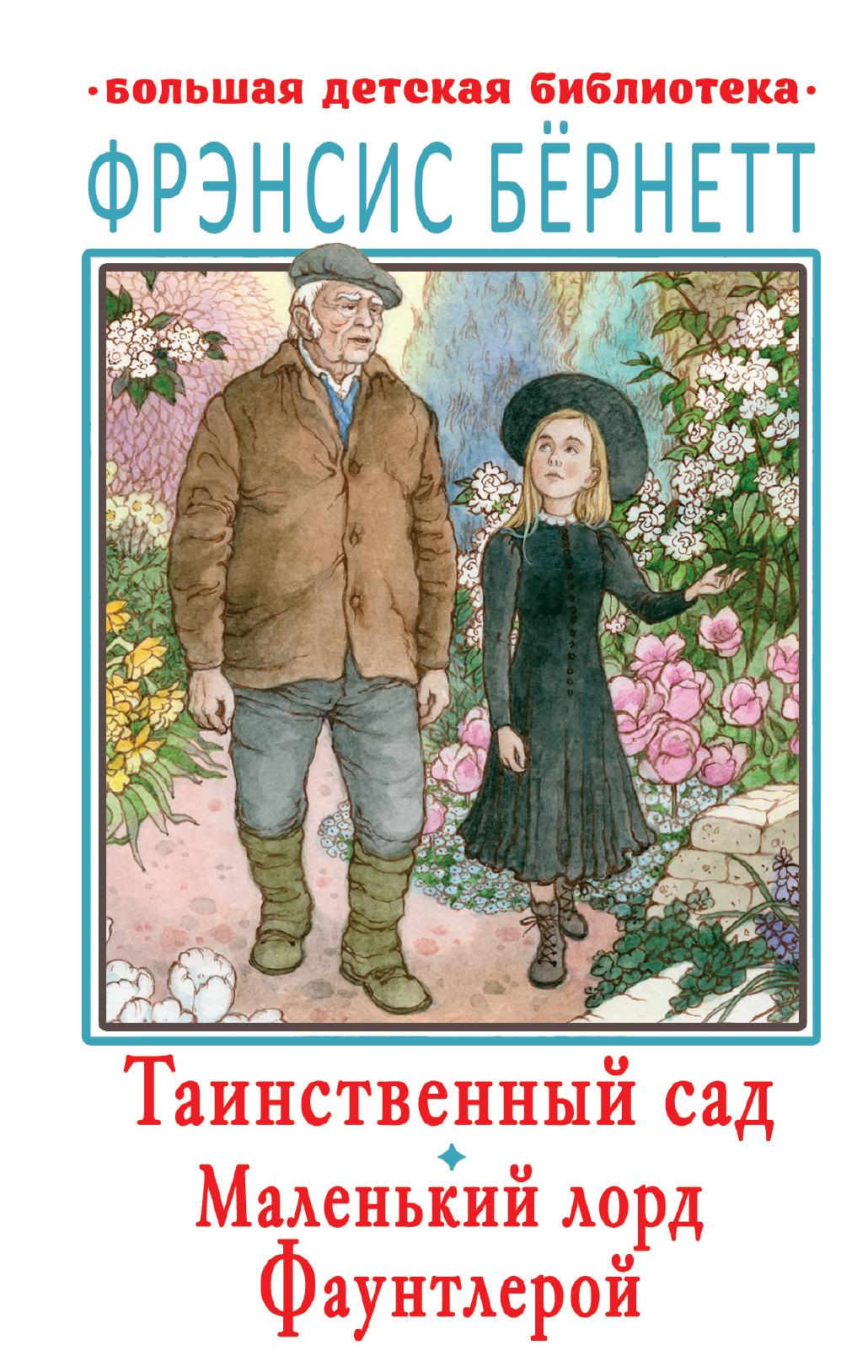Купить книгу Таинственный сад. Маленький лорд Фаунтлерой, автора Фрэнсис Элизы Бёрнетт