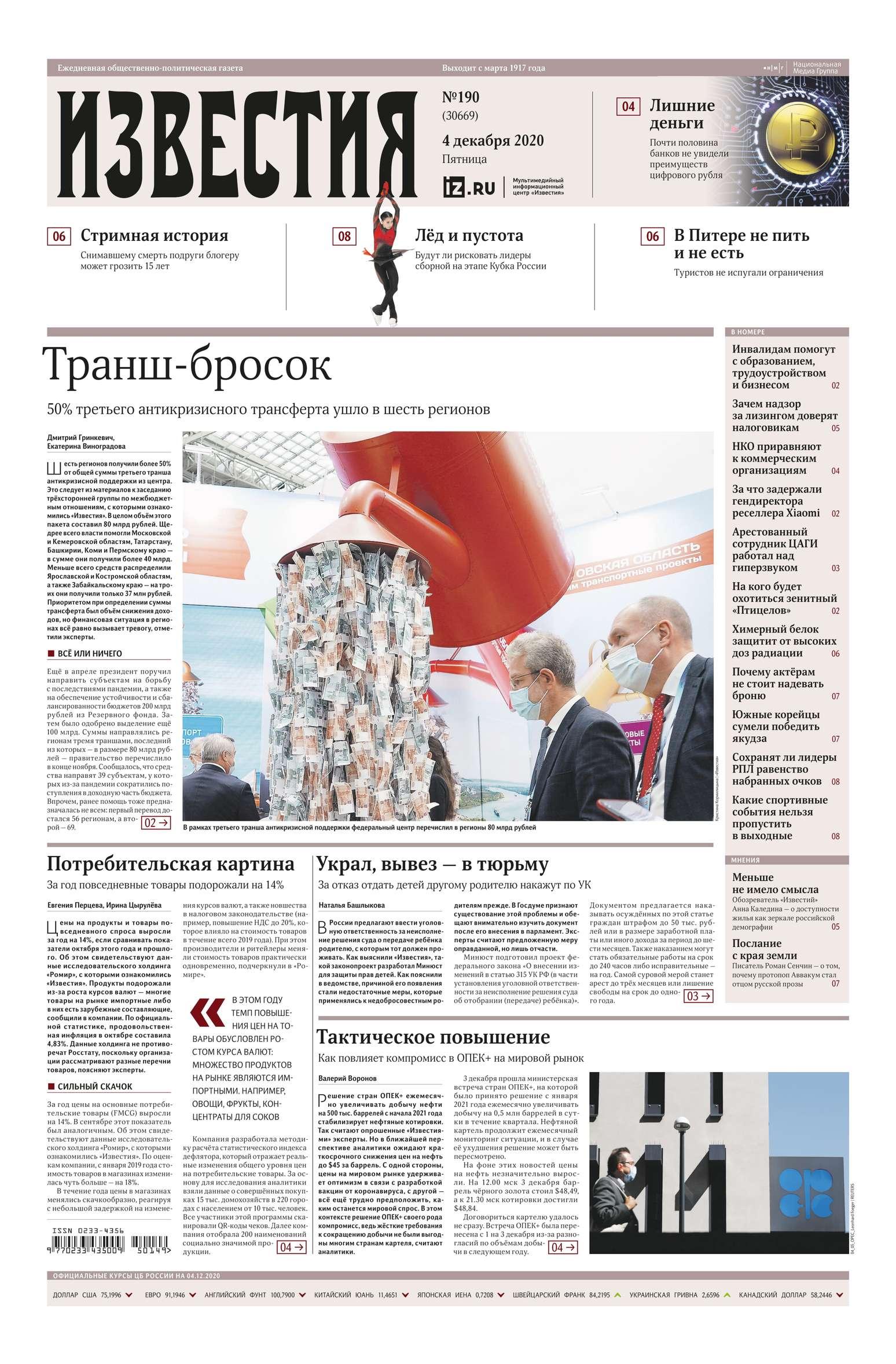 Купить книгу Известия 190-2020, автора
