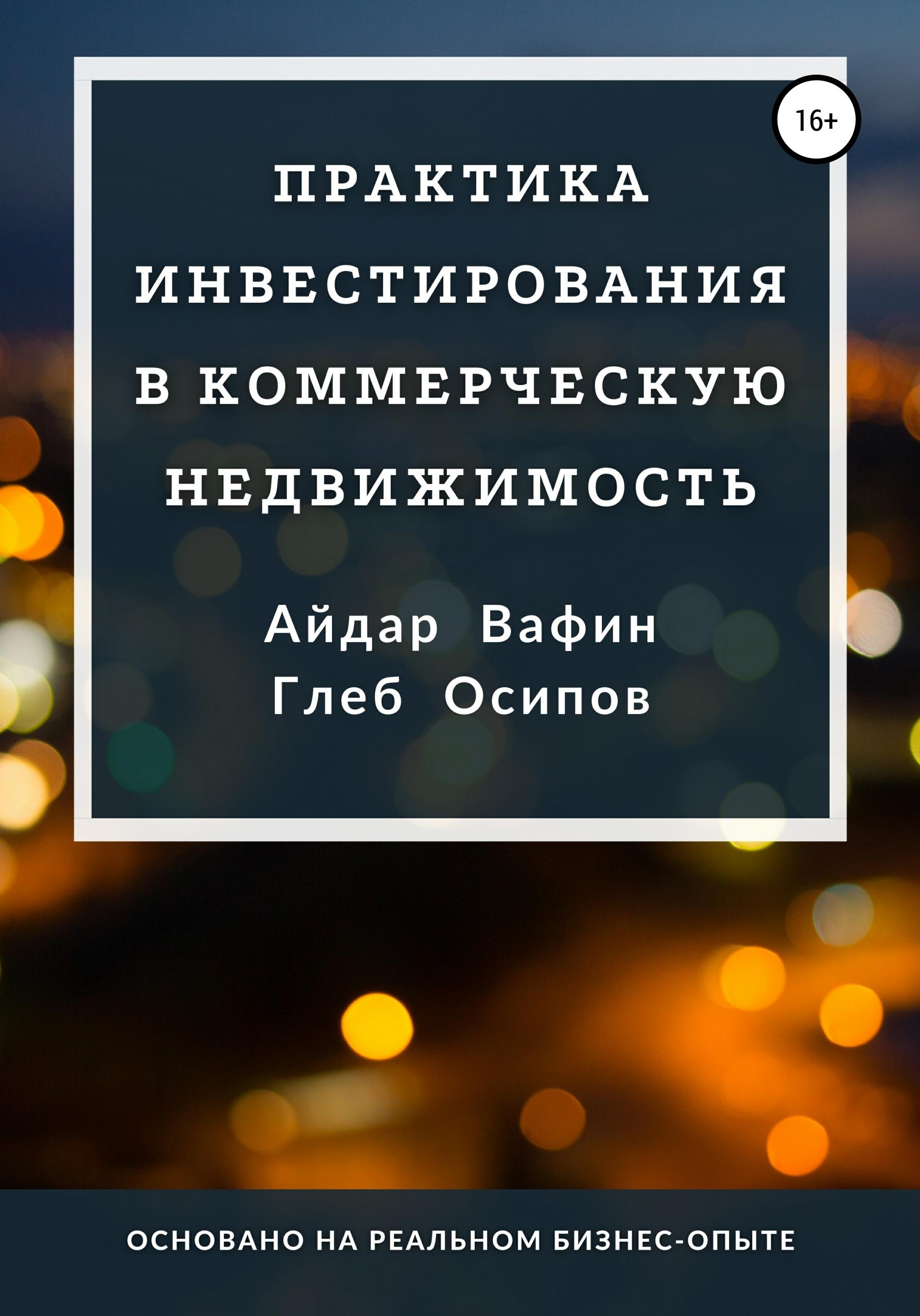 Купить книгу Практика инвестирования в коммерческую недвижимость, автора Глеба Осипова
