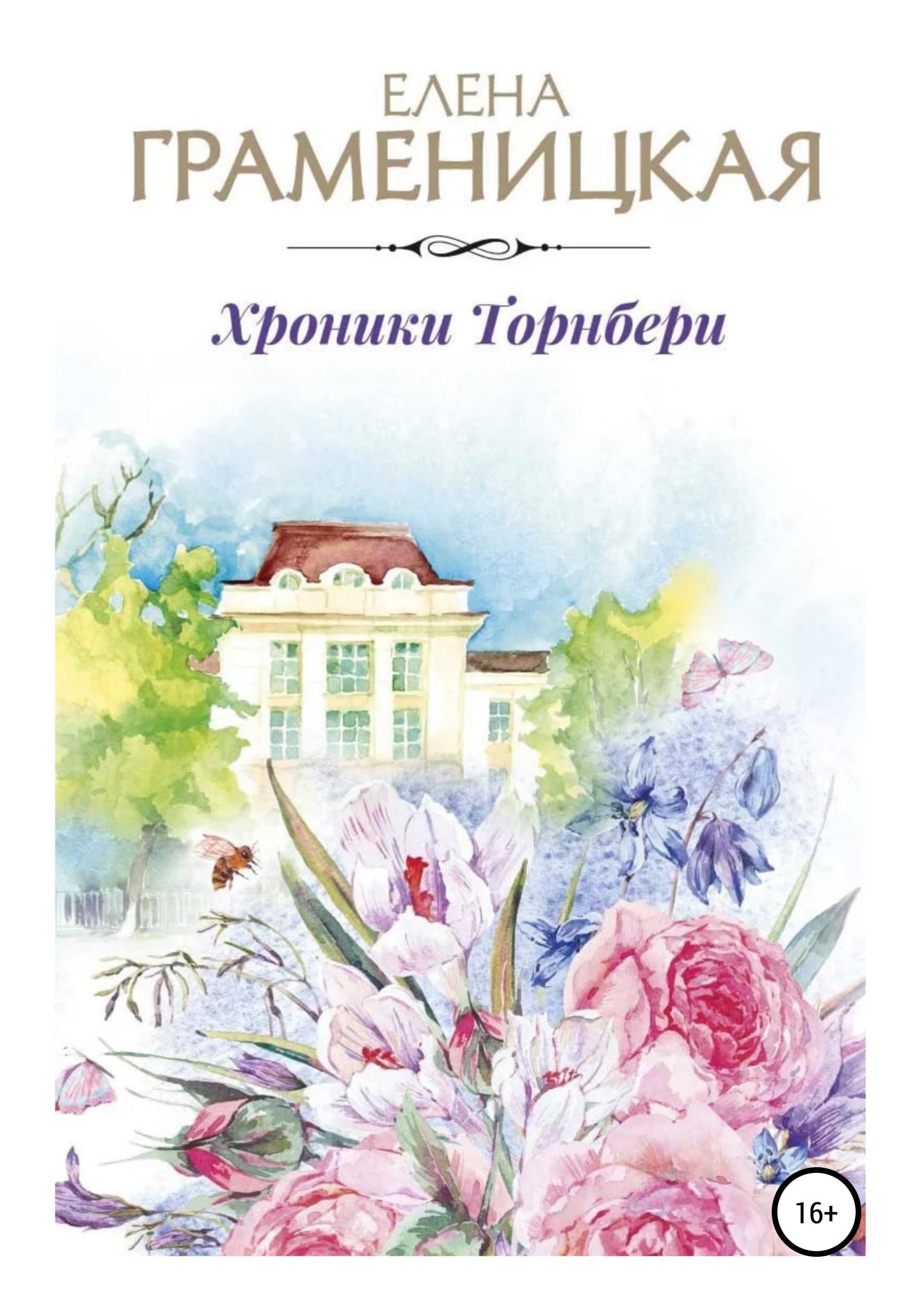 Купить книгу Хроники Торнбери, автора Елены Граменицкой