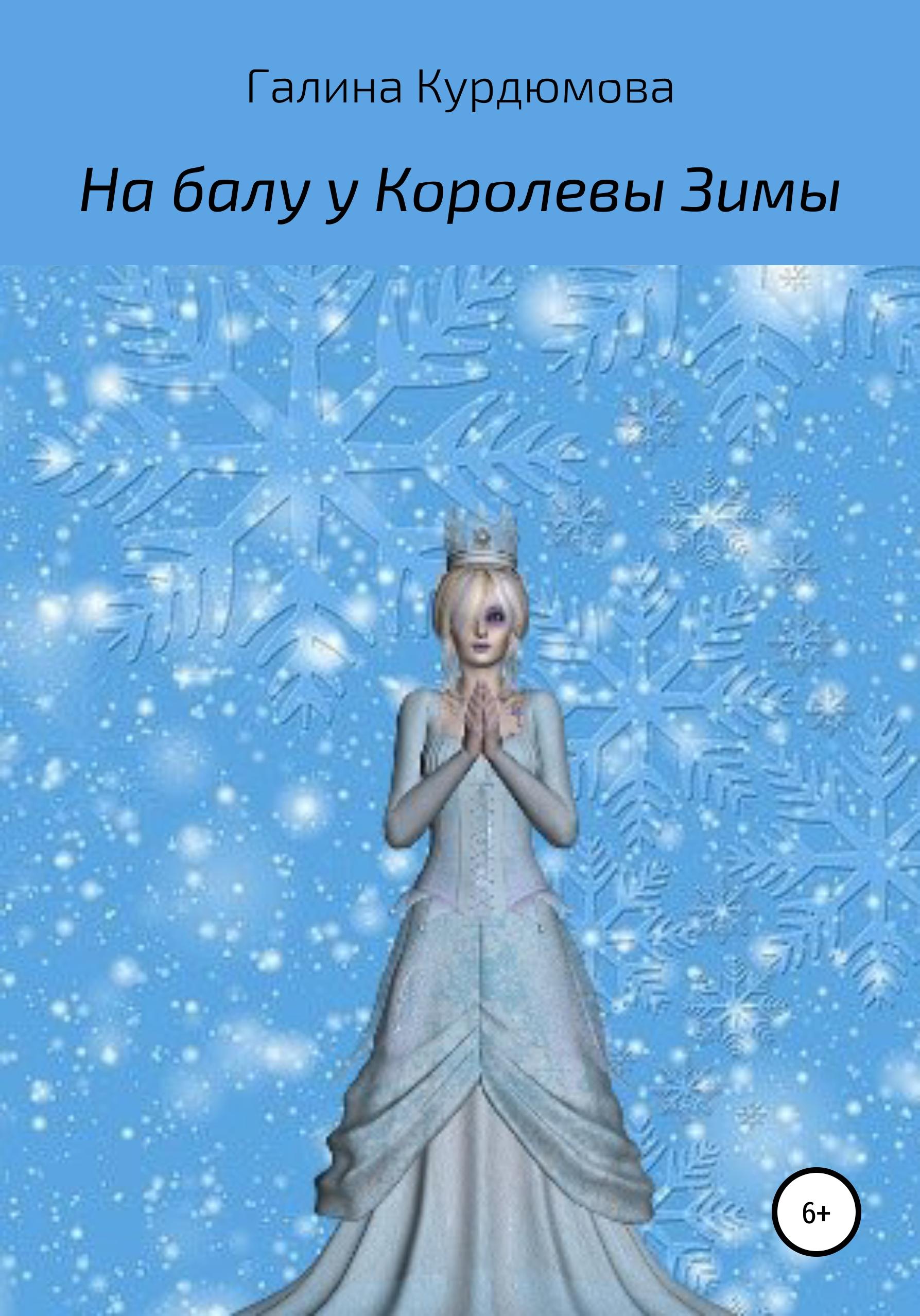 Купить книгу На балу у Королевы Зимы, автора Галины Курдюмовой