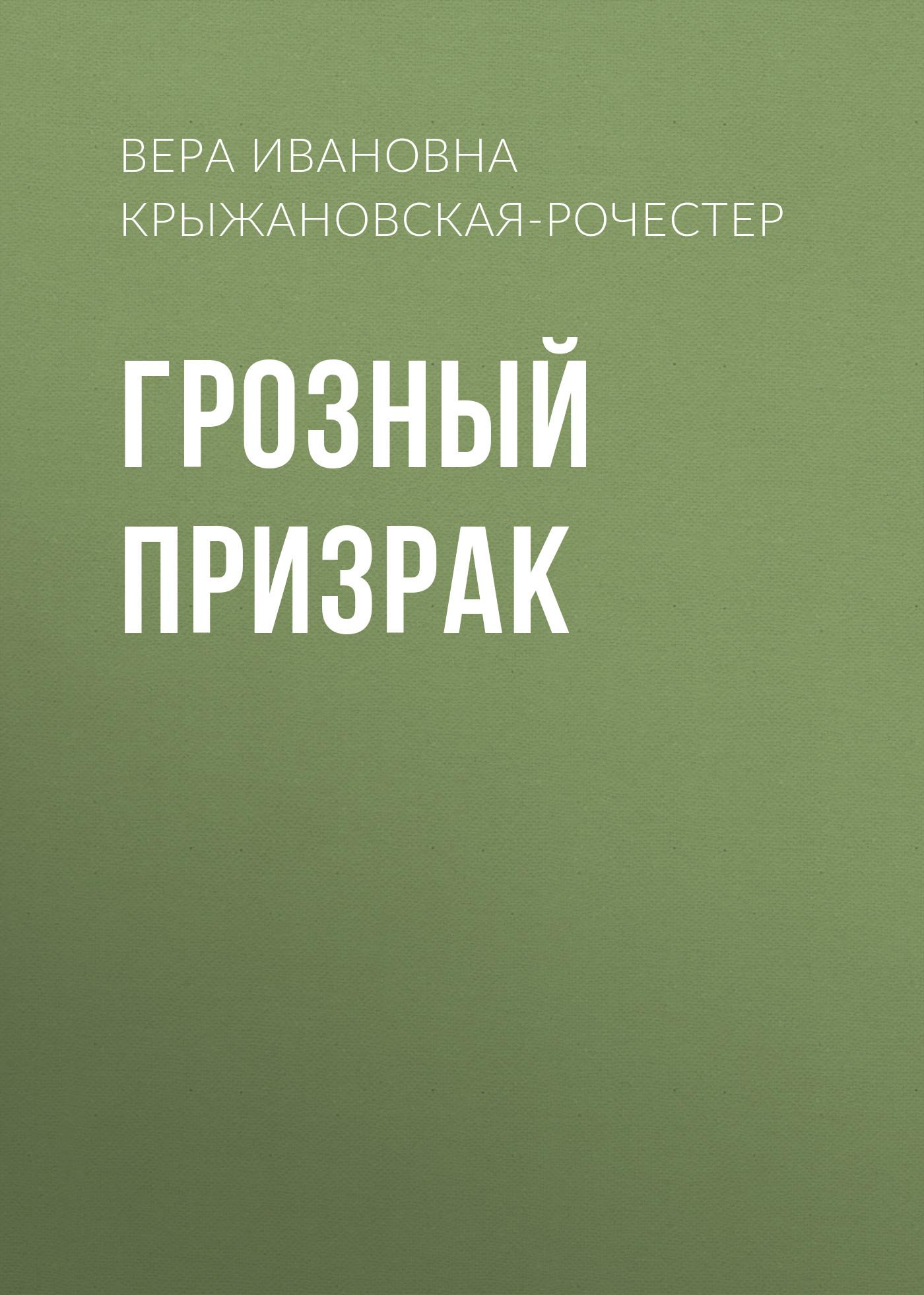 Купить книгу Грозный призрак, автора Веры Ивановны Крыжановской-Рочестер