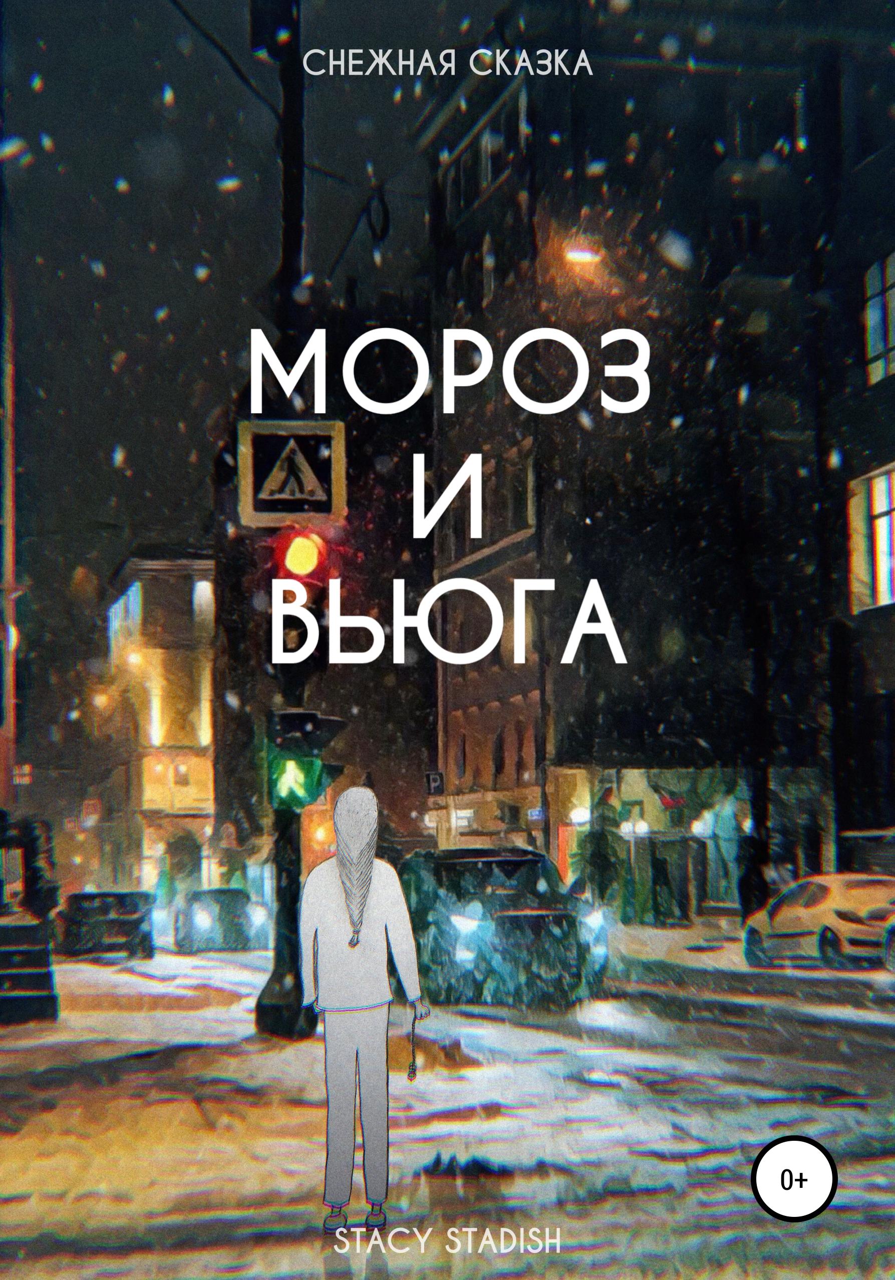Купить книгу Мороз и Вьюга, автора