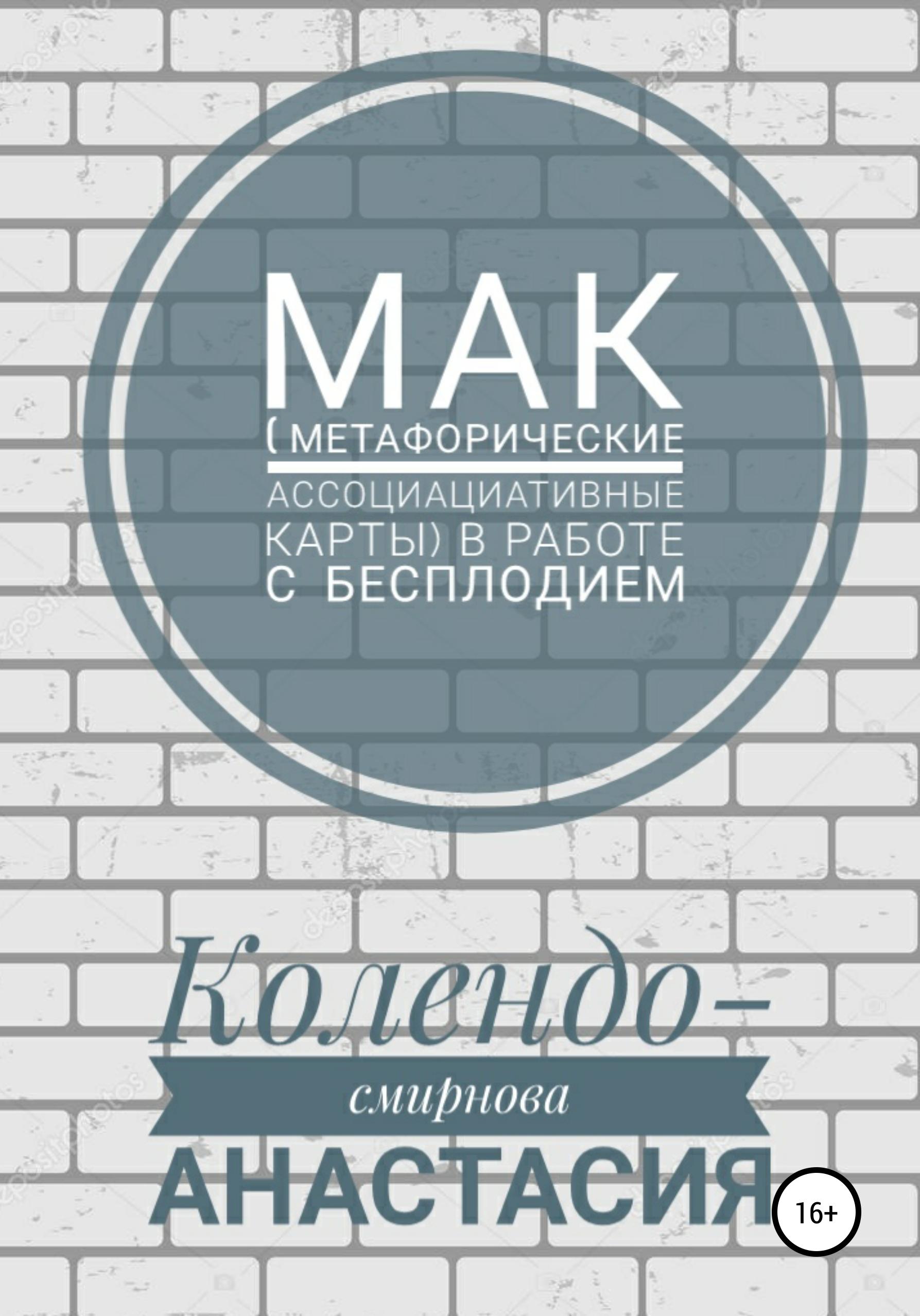 Купить книгу МАК (метафорические ассоциативные карты) в работе с бесплодием, автора Анастасии Колендо-Смирновой