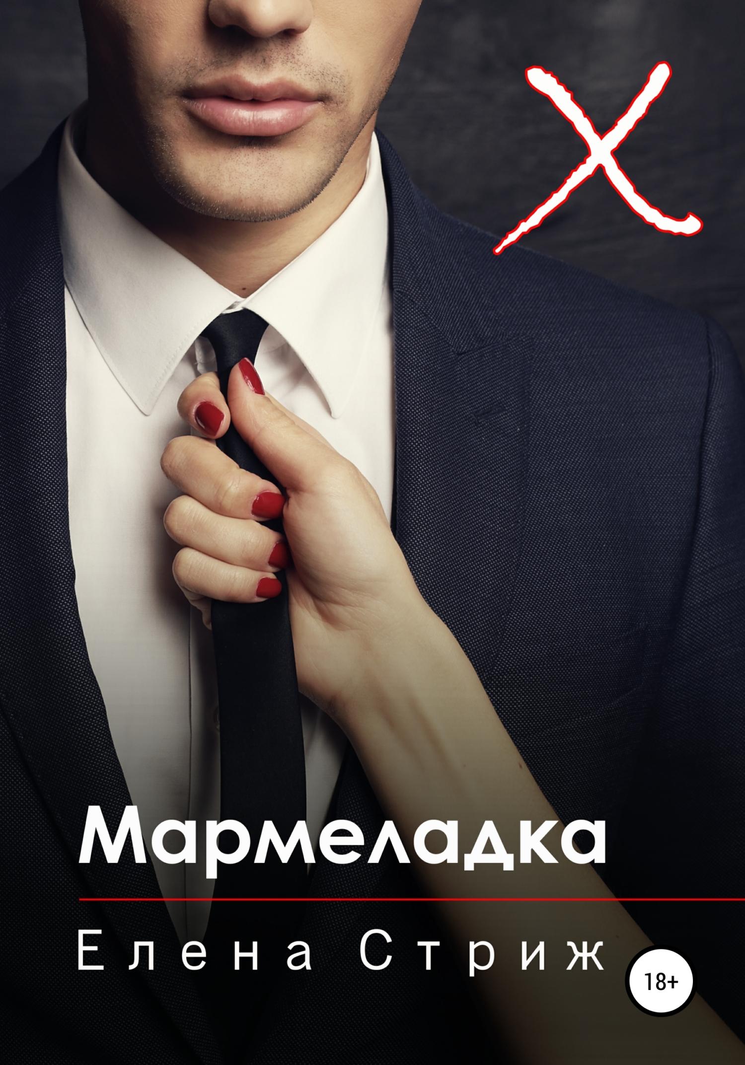 Купить книгу Мармеладка, автора Елены Стриж