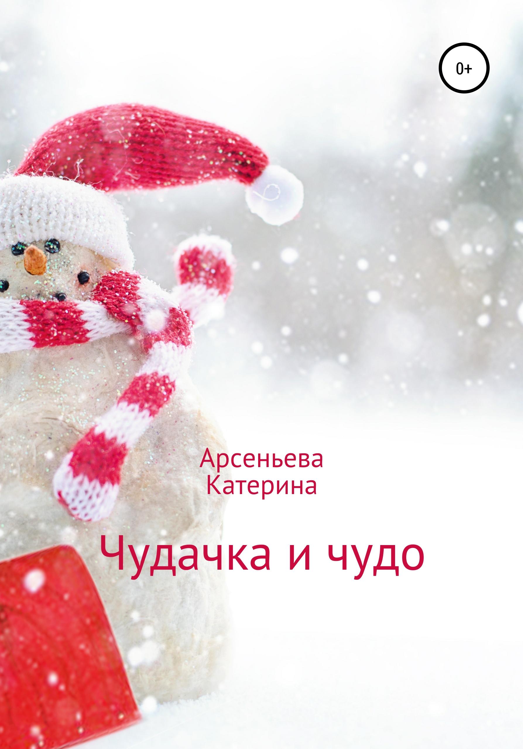 Купить книгу Чудачка и чудо, автора Катерины Арсеньевой