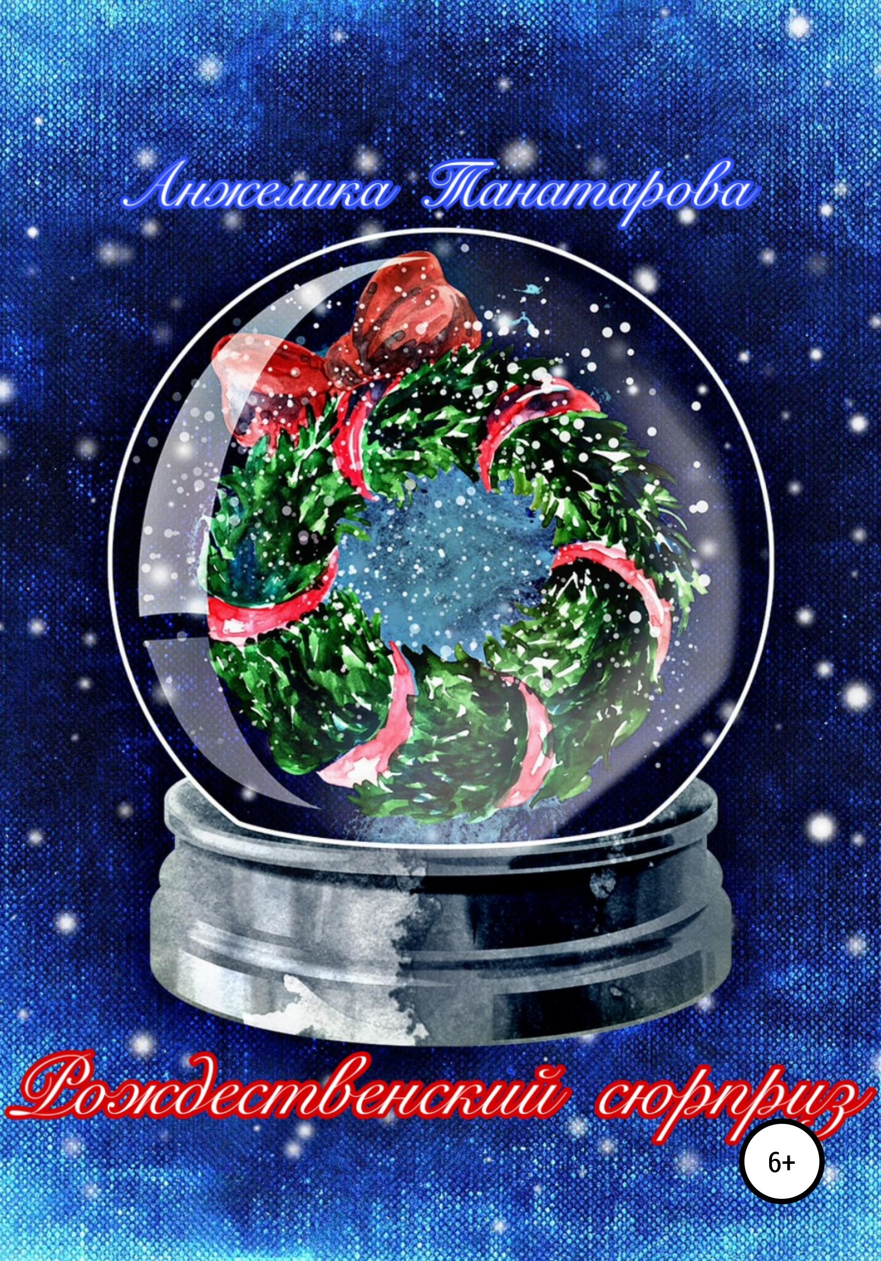 Купить книгу Рождественский сюрприз, автора Анжелики Танатаровой