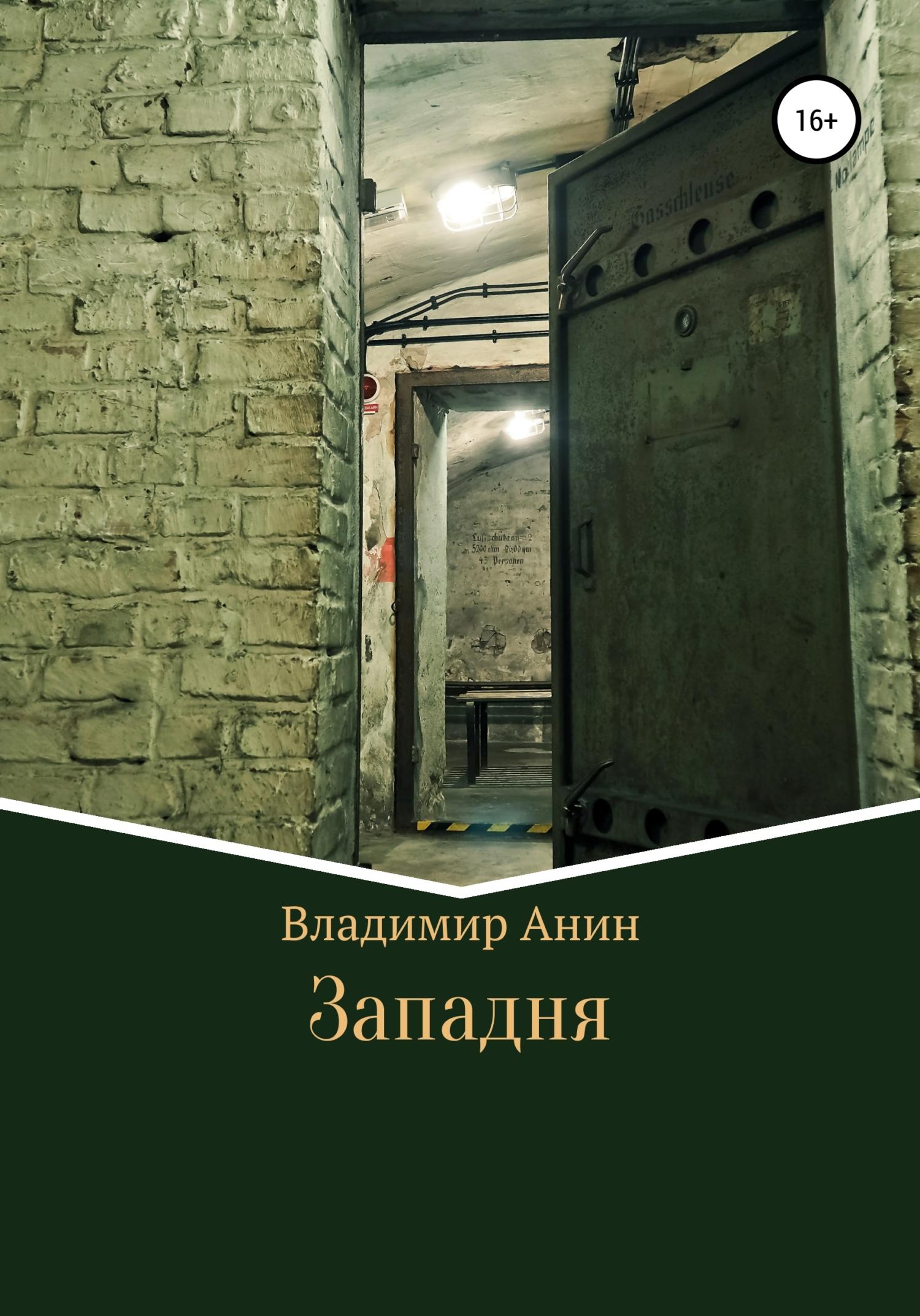 Купить книгу Западня, автора Владимира Анина