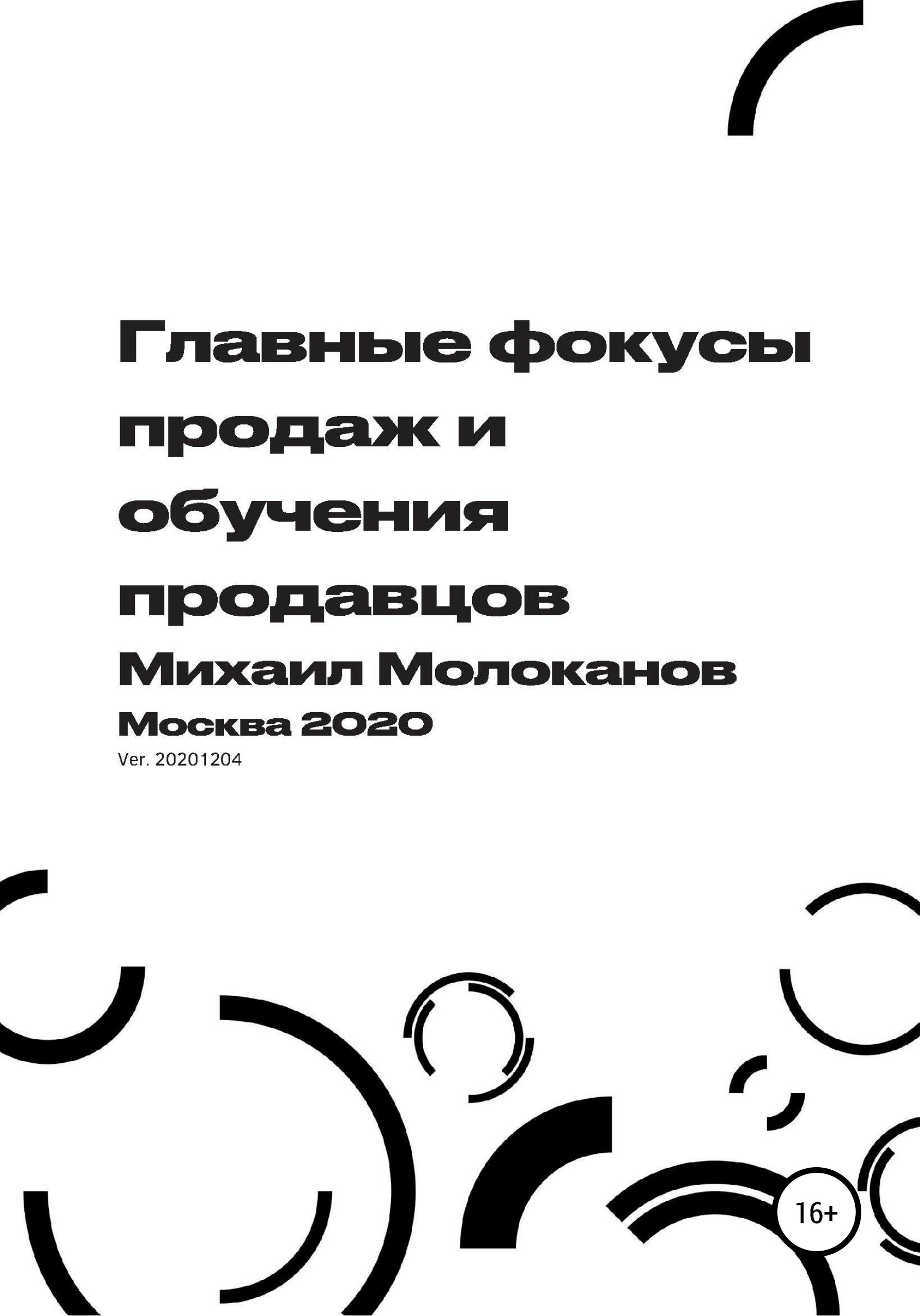 Купить книгу Главные фокусы продаж и обучения продавцов, автора Михаила Валентиновича Молоканова