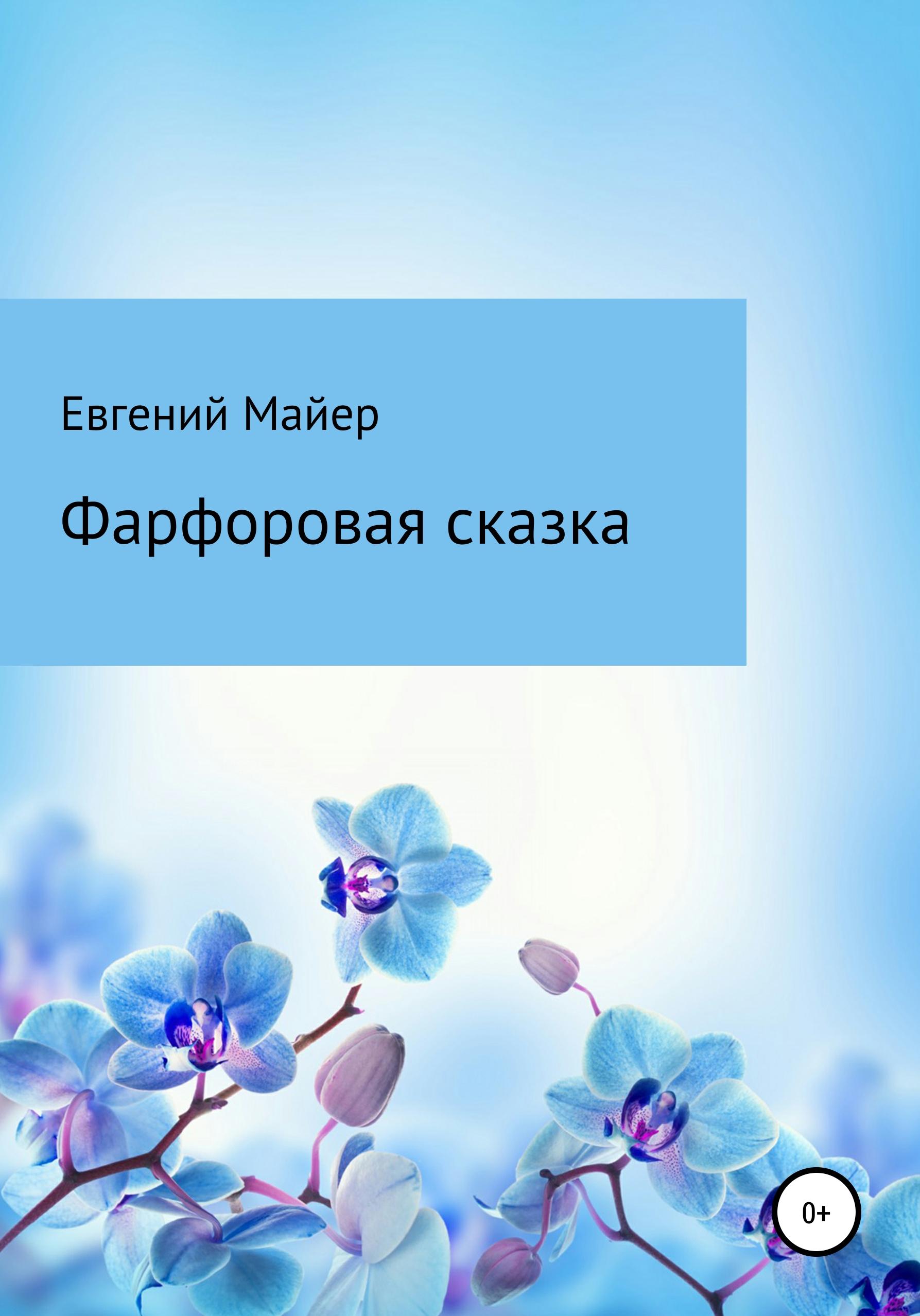 Купить книгу Фарфоровая сказка, автора Евгения Майера