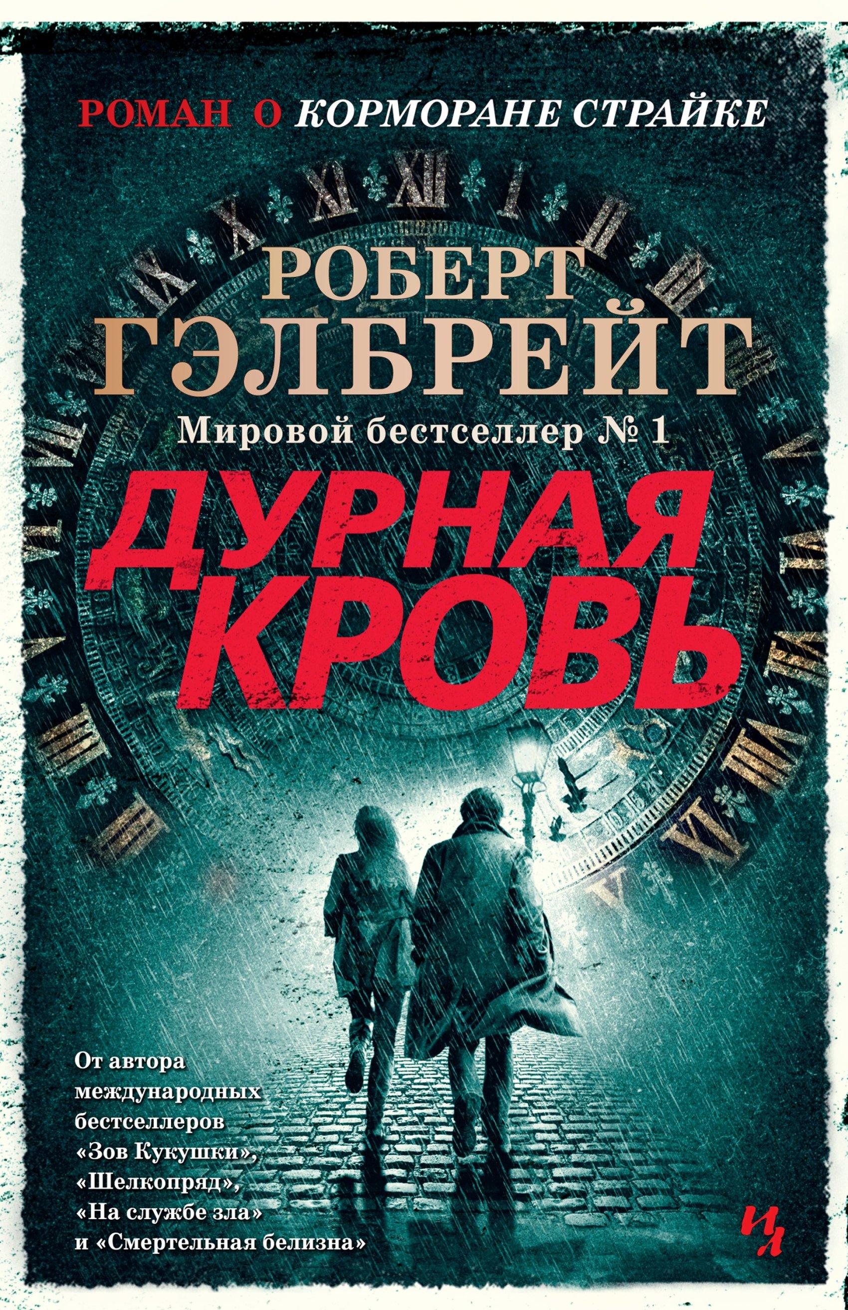 Купить книгу Дурная кровь, автора Роберт Гэлбрейт